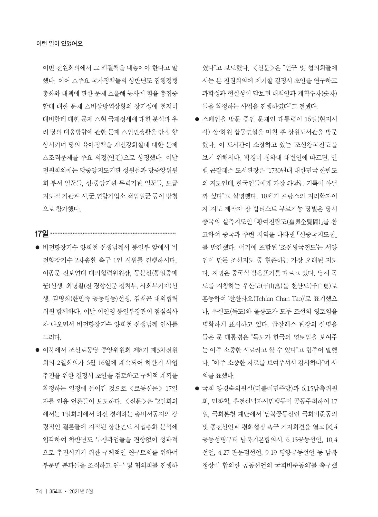 [양심수후원회] 소식지 354호 web 수정-76.jpg