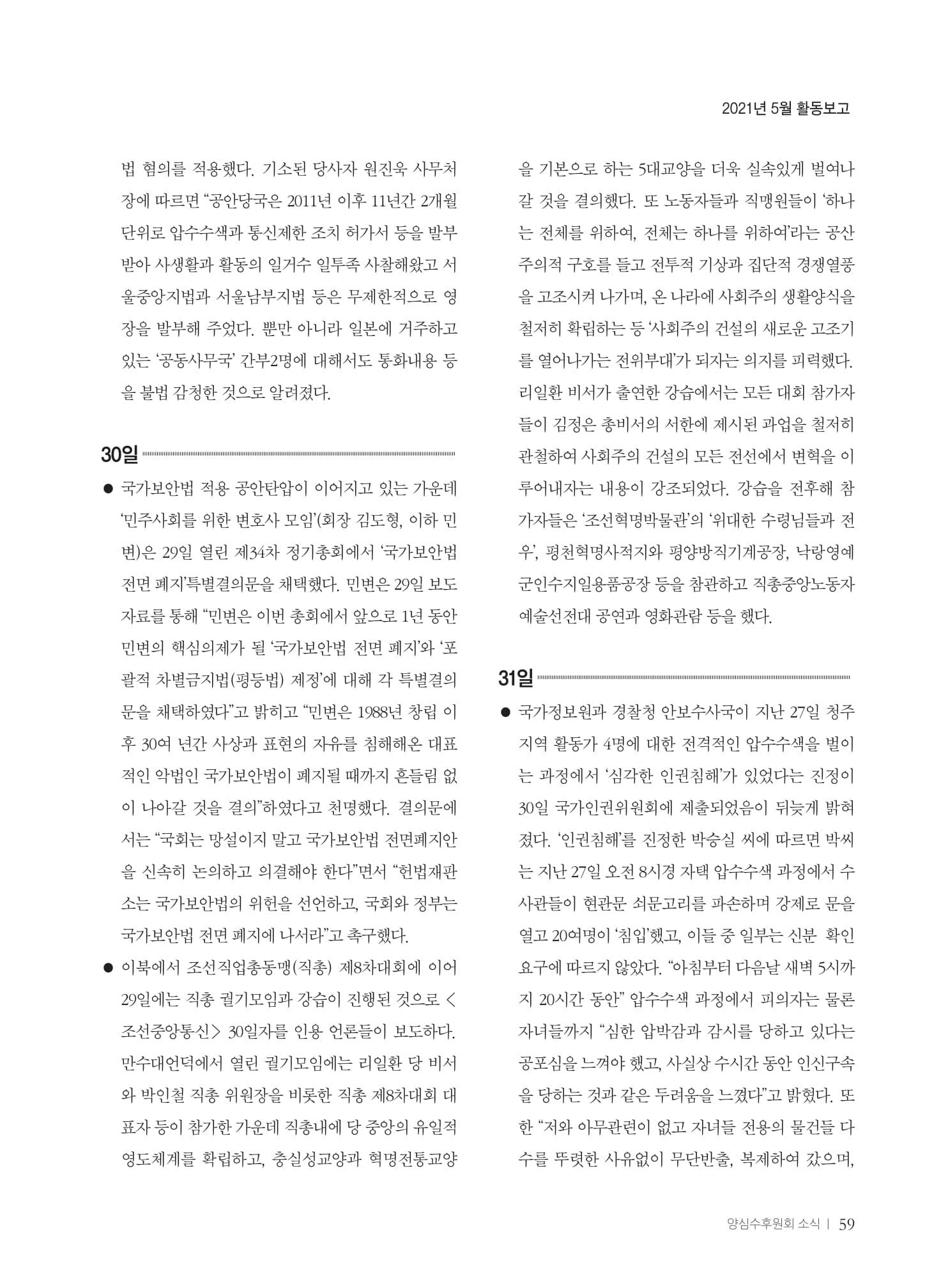 [양심수후원회] 소식지 354호 web 수정-61.jpg