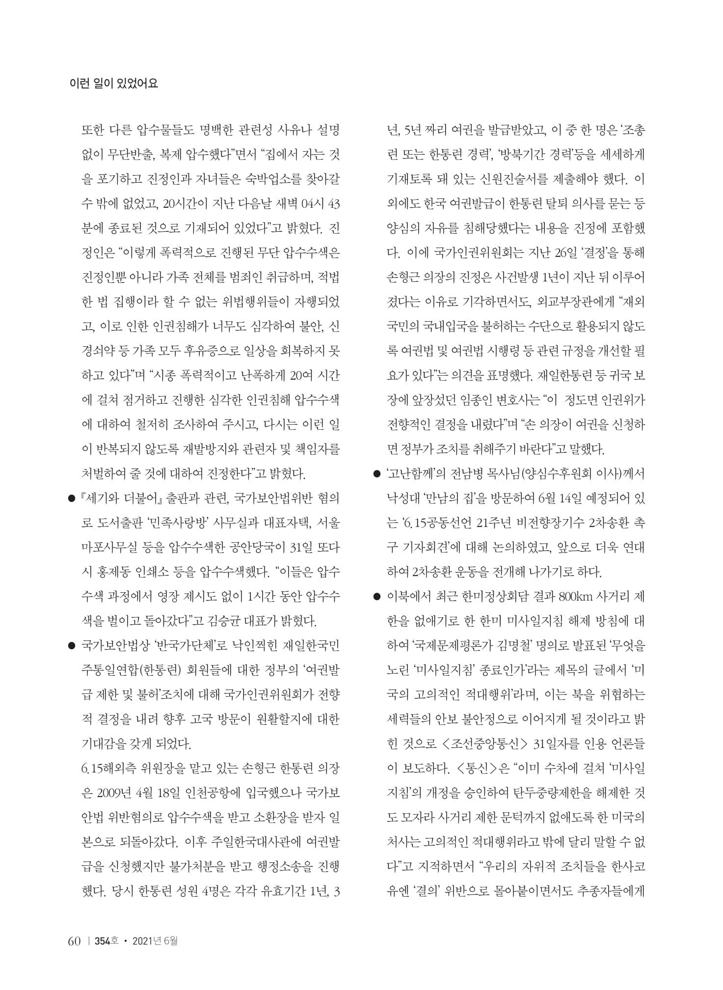 [양심수후원회] 소식지 354호 web 수정-62.jpg