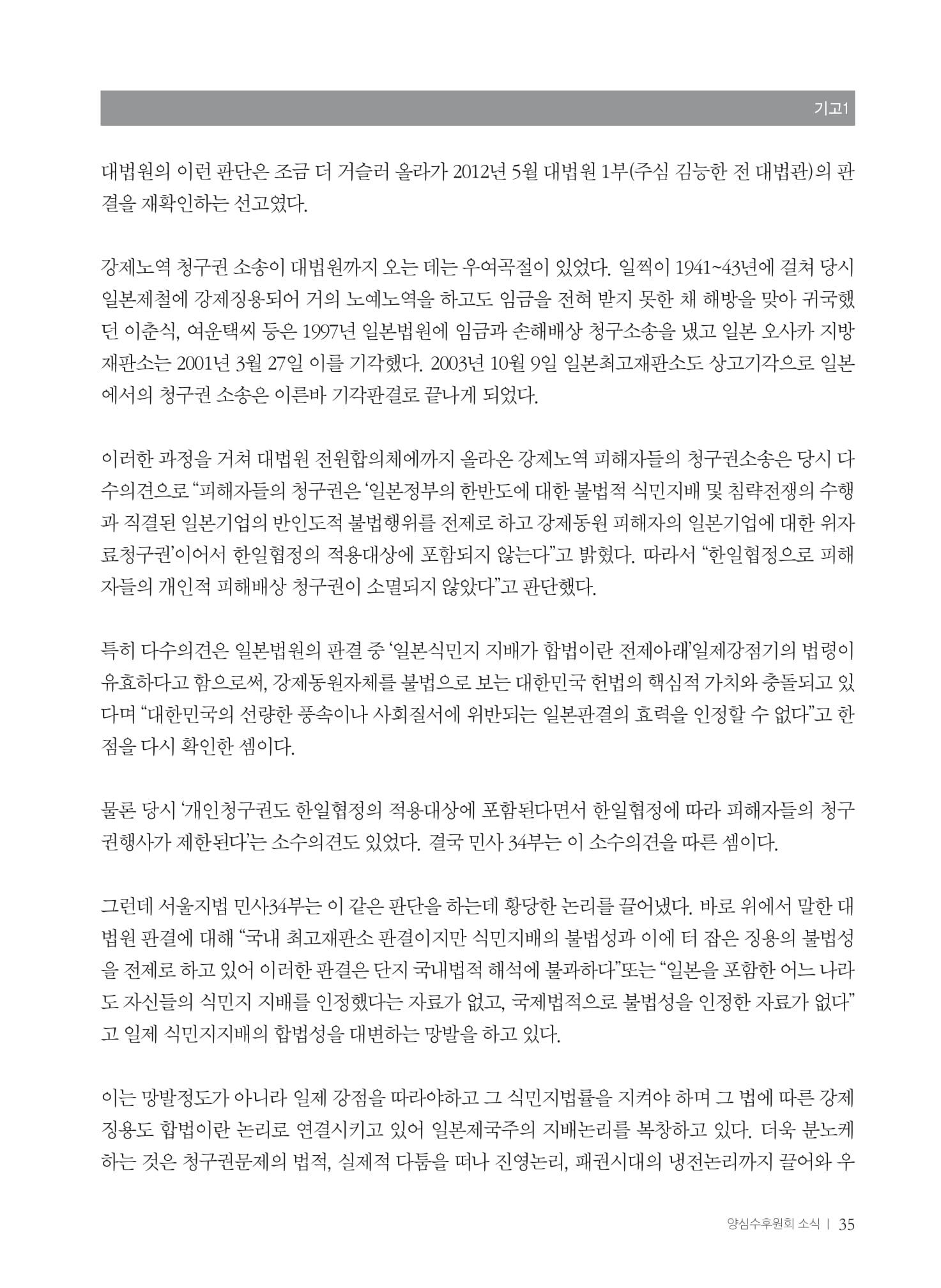 [양심수후원회] 소식지 354호 web 수정-37.jpg
