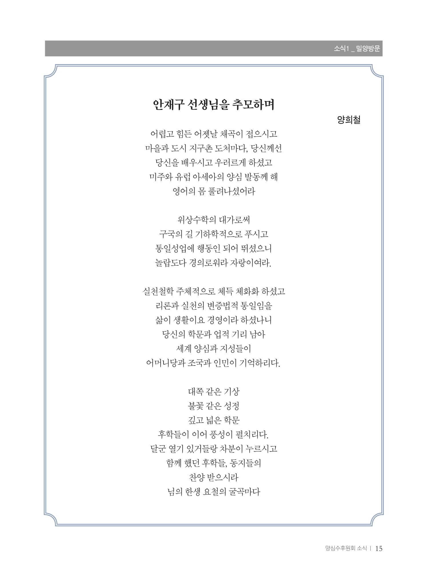 [양심수후원회] 소식지 354호 web 수정-17.jpg