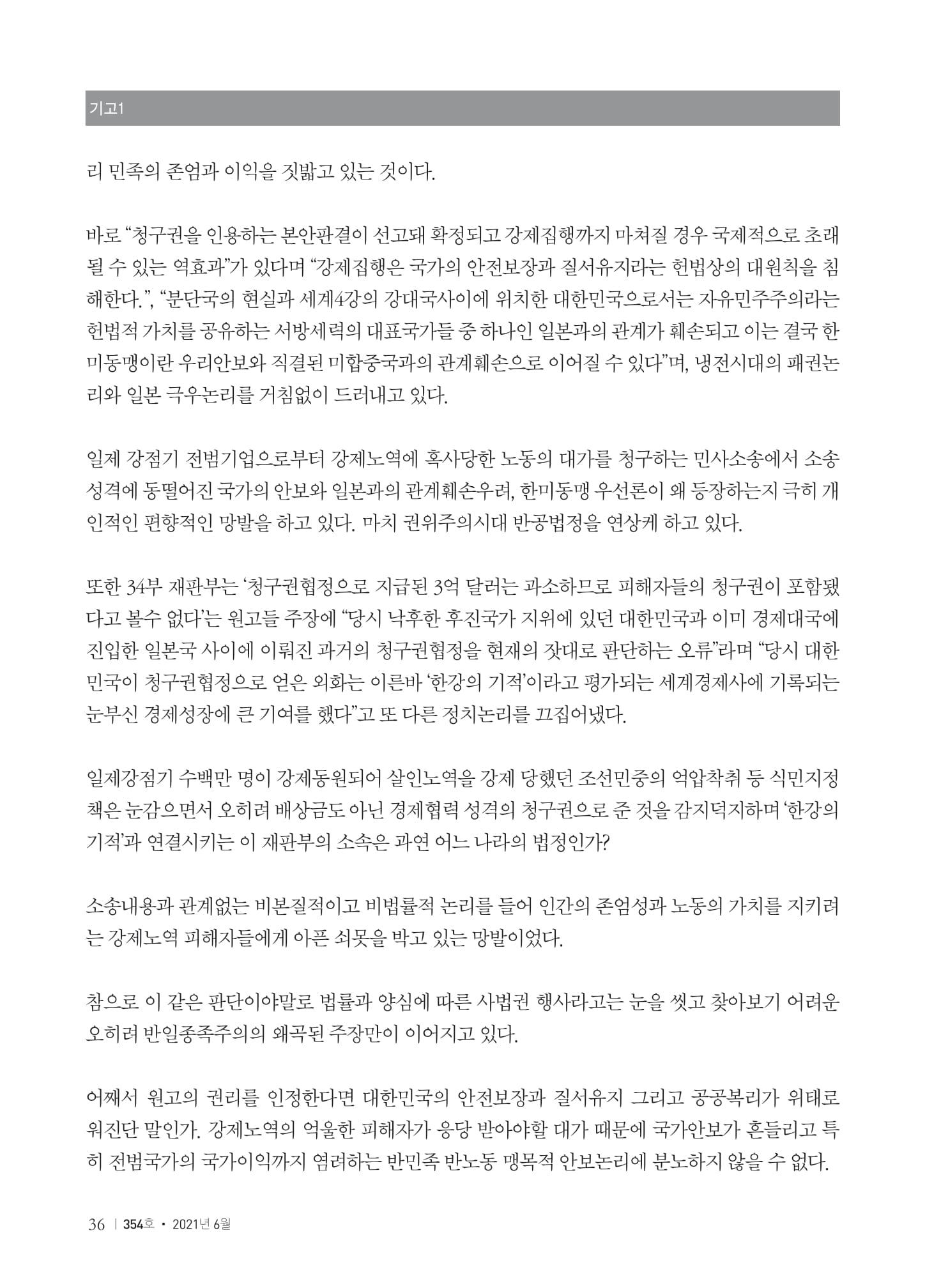 [양심수후원회] 소식지 354호 web 수정-38.jpg
