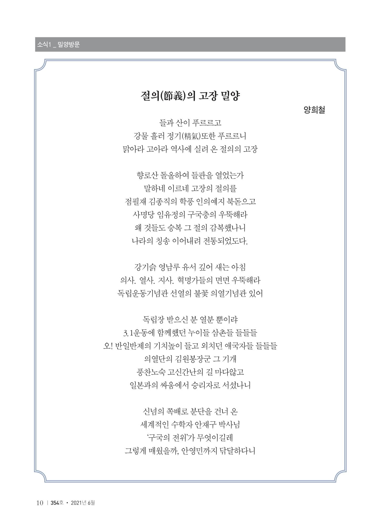 [양심수후원회] 소식지 354호 web 수정-12.jpg