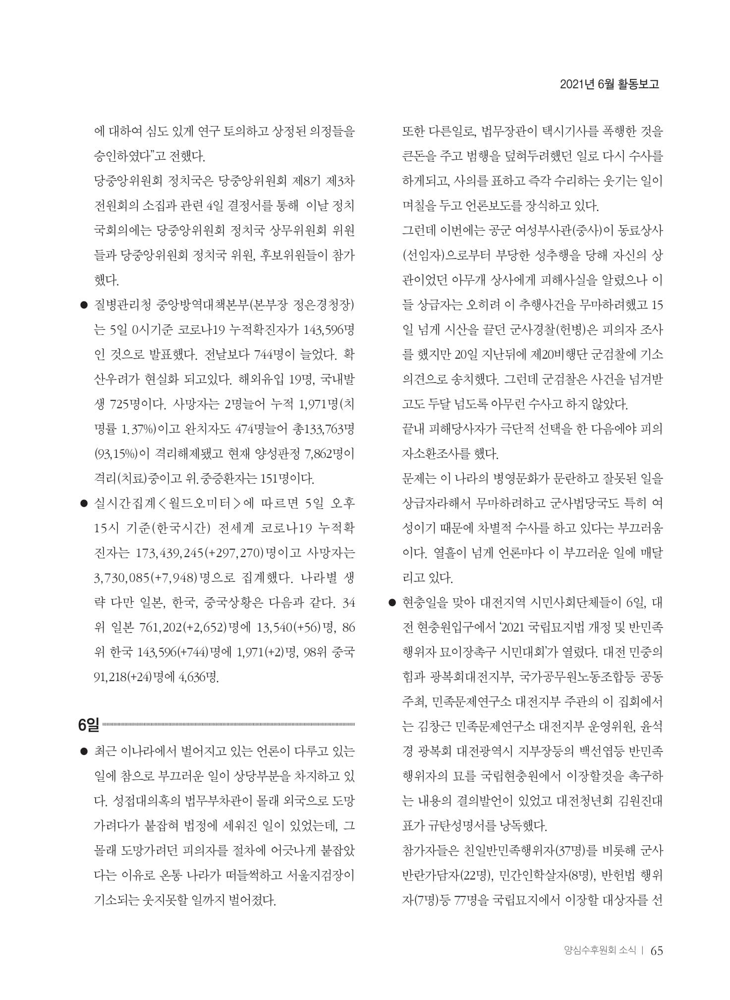 [양심수후원회] 소식지 354호 web 수정-67.jpg