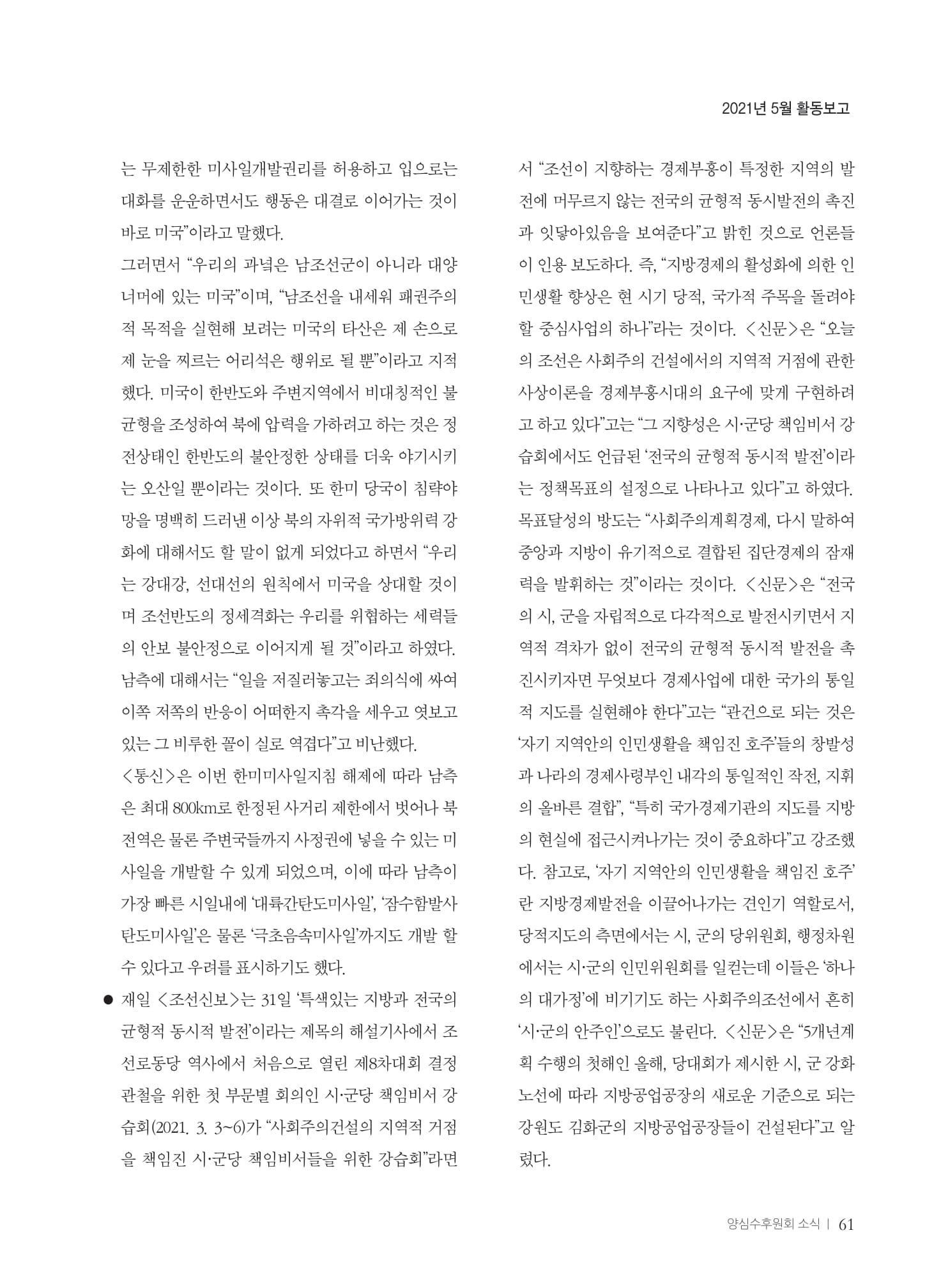 [양심수후원회] 소식지 354호 web 수정-63.jpg