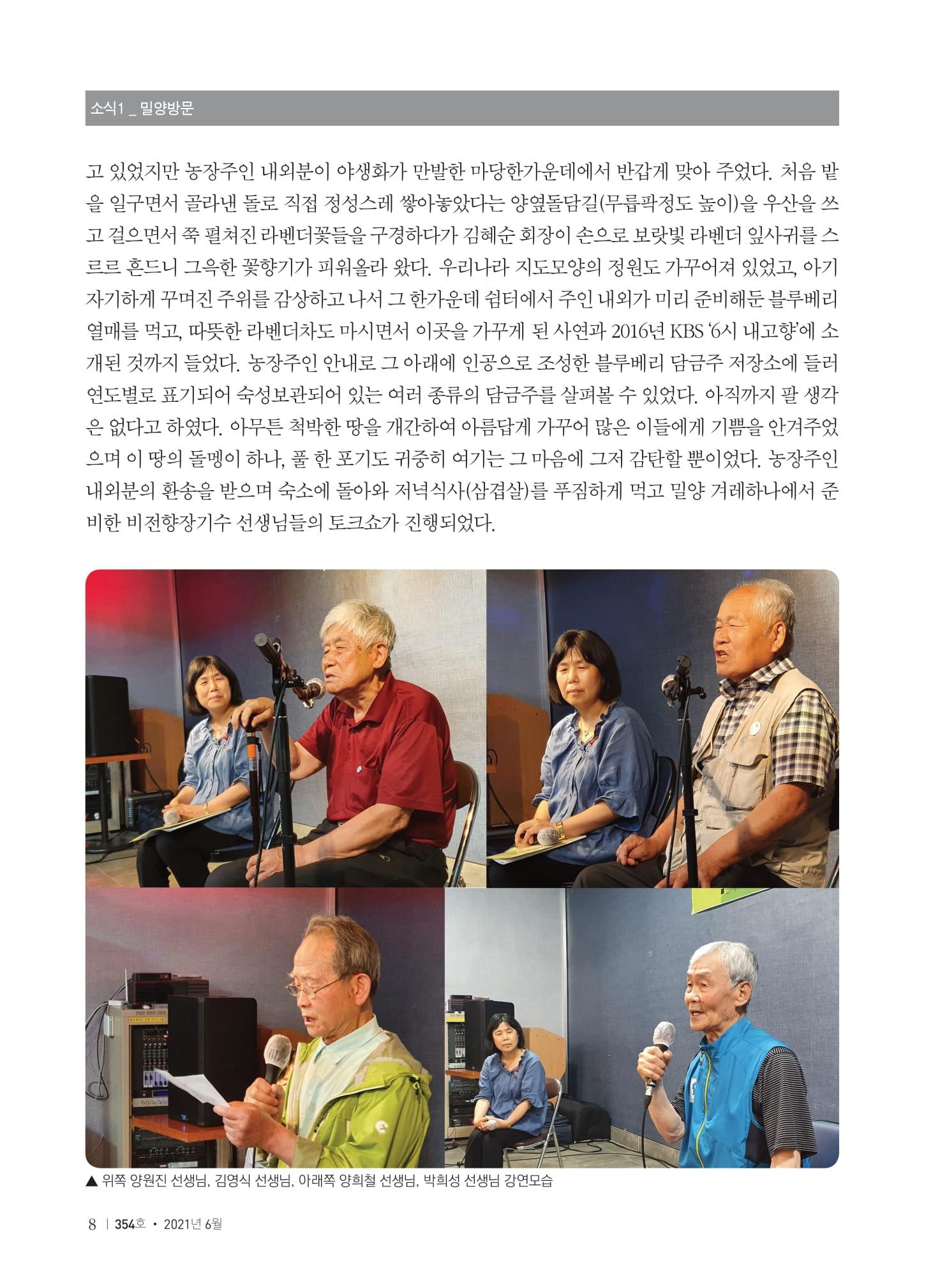 [양심수후원회] 소식지 354호 web 수정-10.jpg