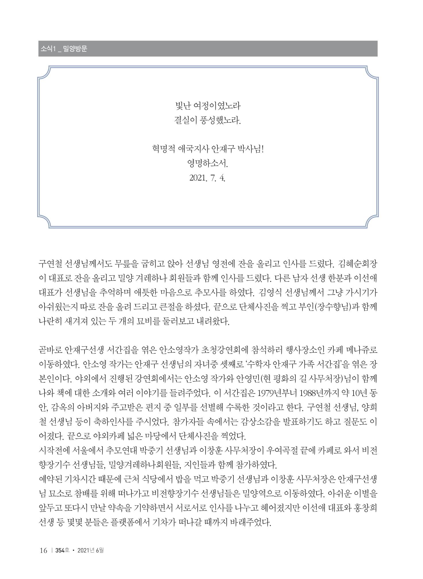 [양심수후원회] 소식지 354호 web 수정-18.jpg