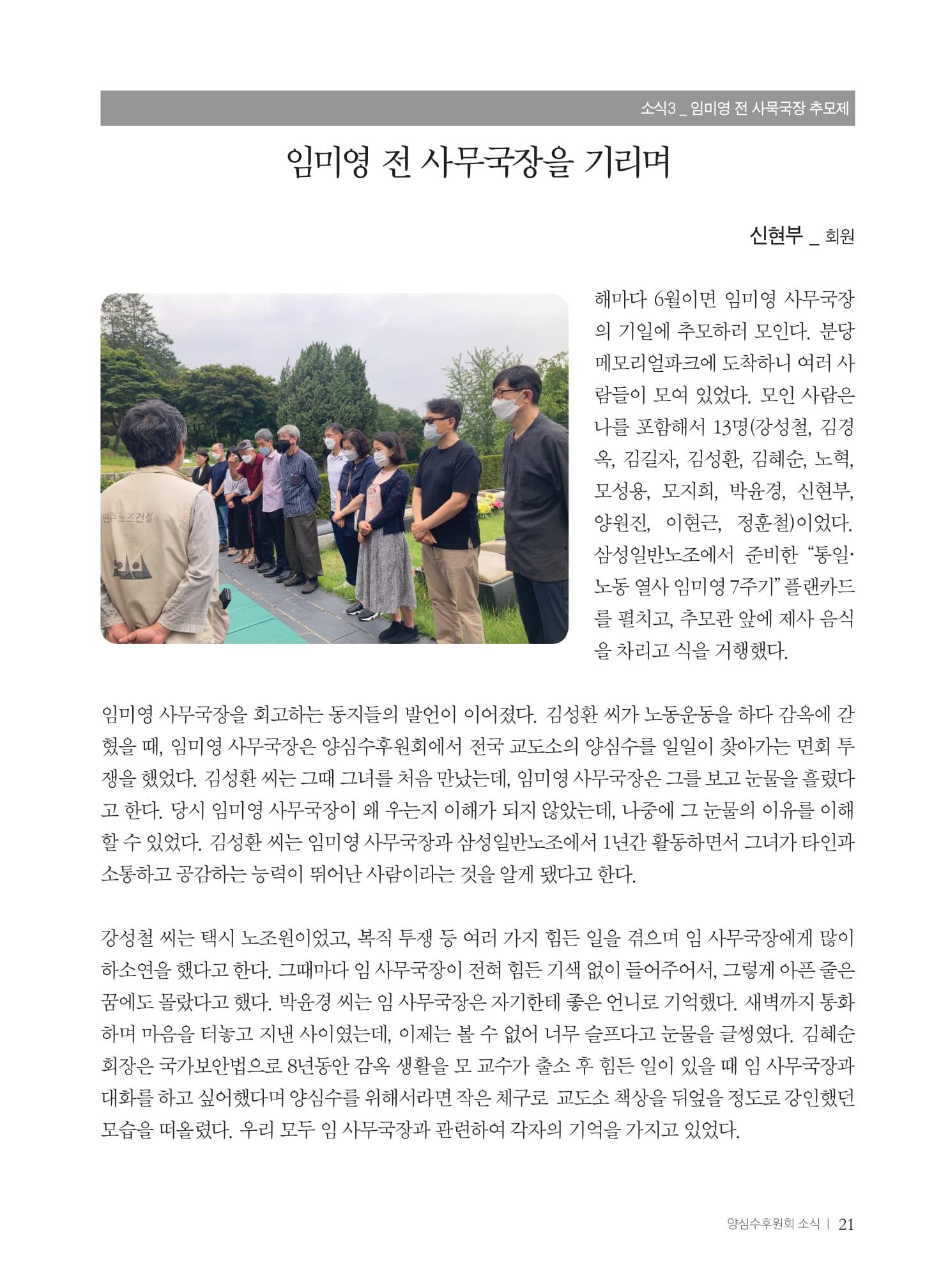 [양심수후원회] 소식지 354호 web 수정-23.jpg