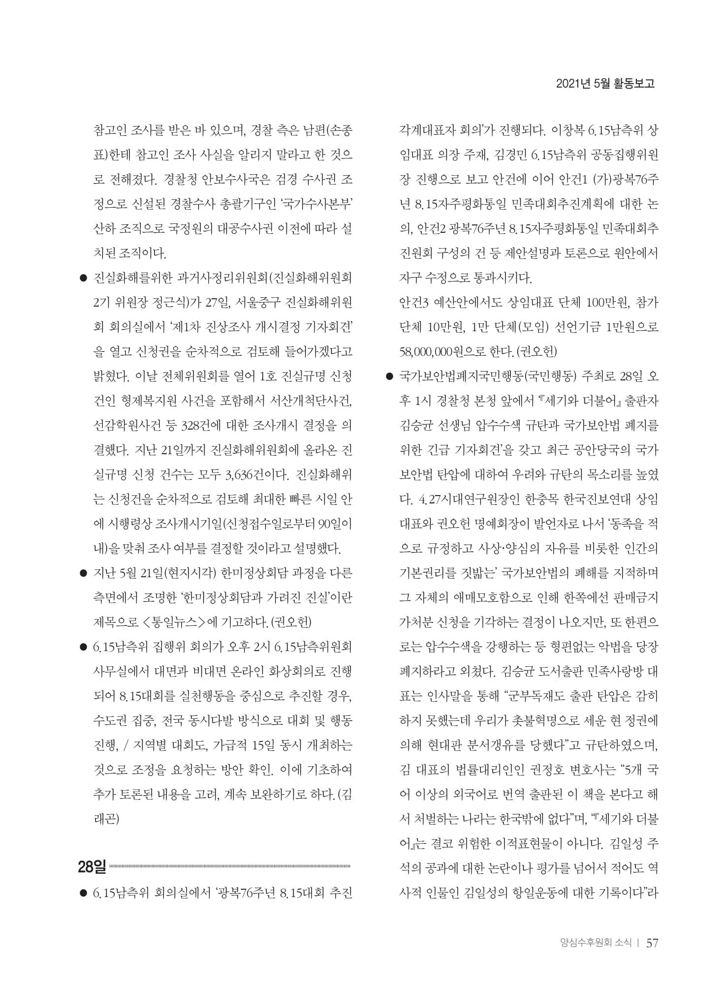 [양심수후원회] 소식지 354호 web 수정-59.jpg