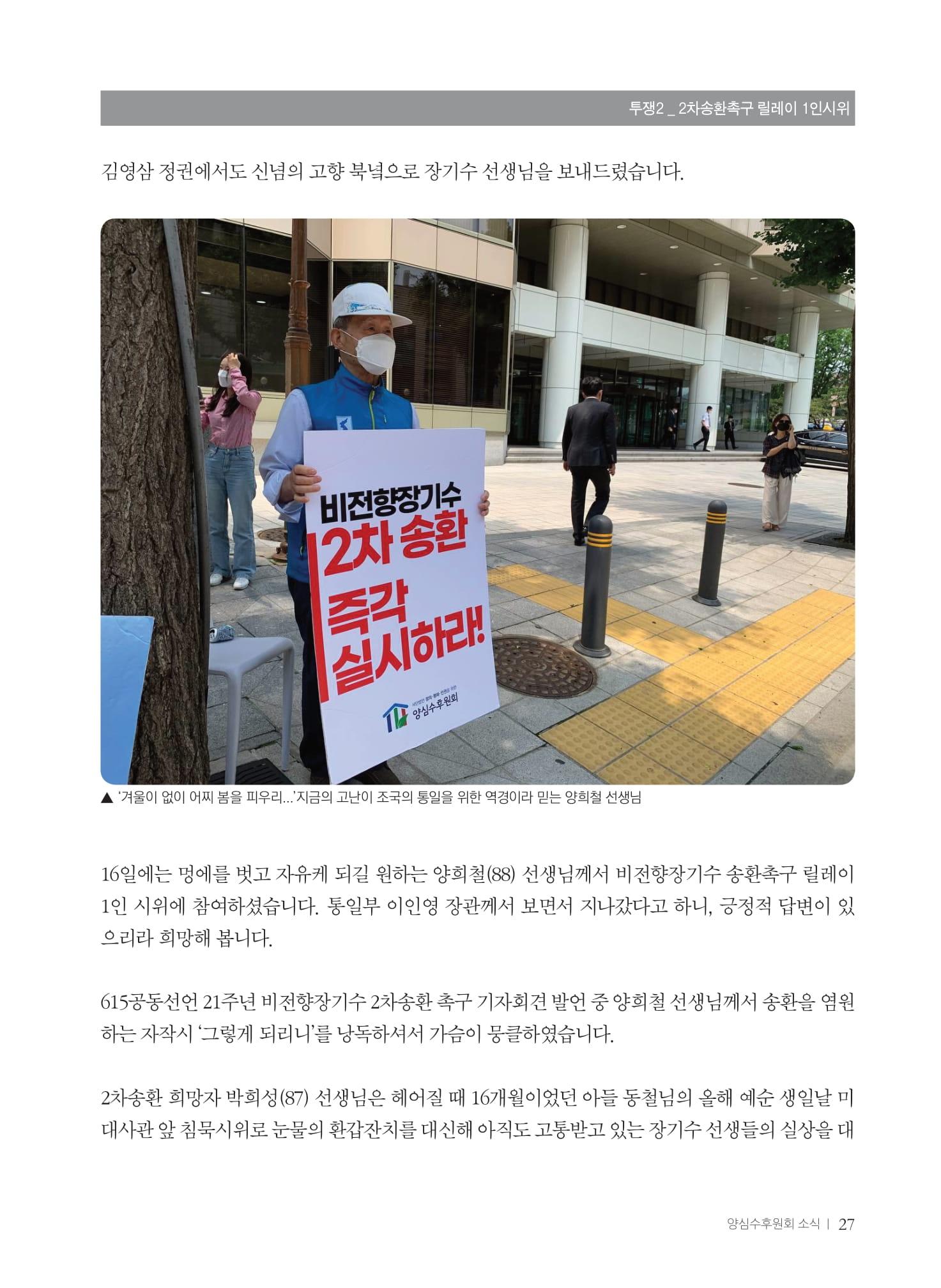 [양심수후원회] 소식지 354호 web 수정-29.jpg