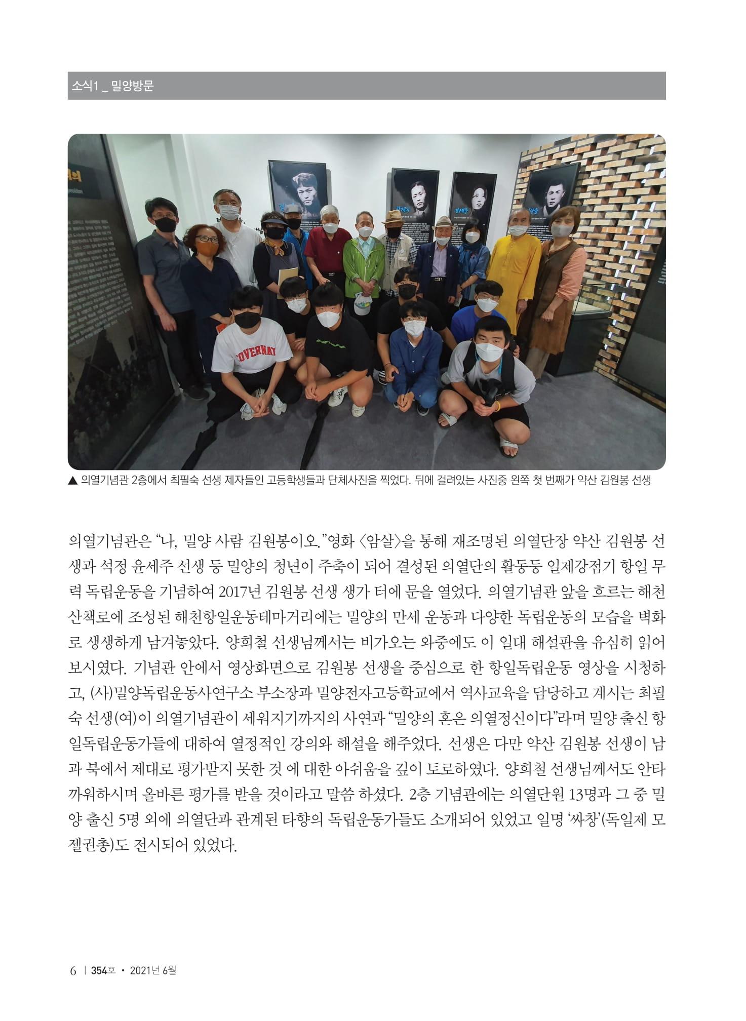[양심수후원회] 소식지 354호 web 수정-08.jpg