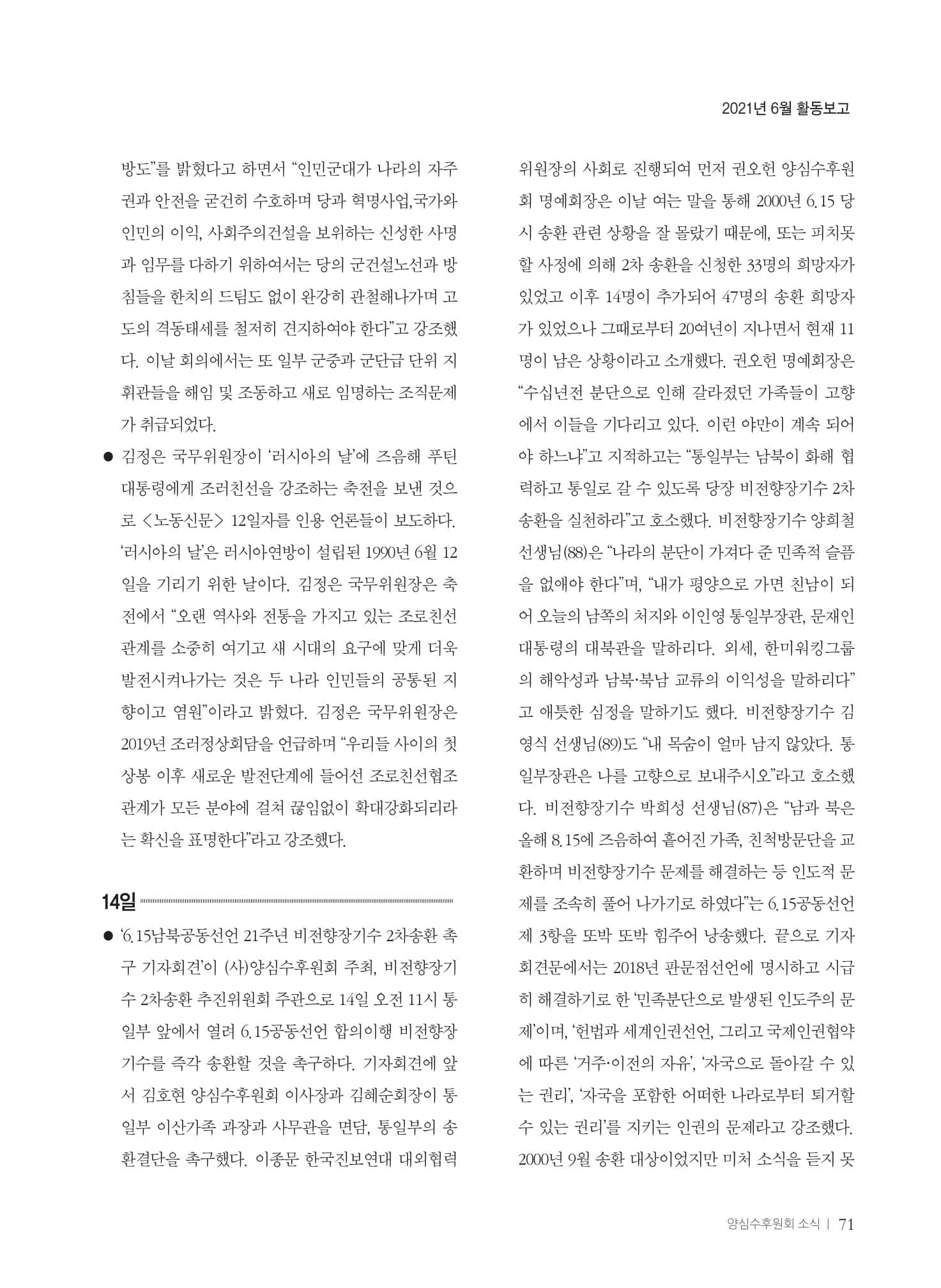 [양심수후원회] 소식지 354호 web 수정-73.jpg