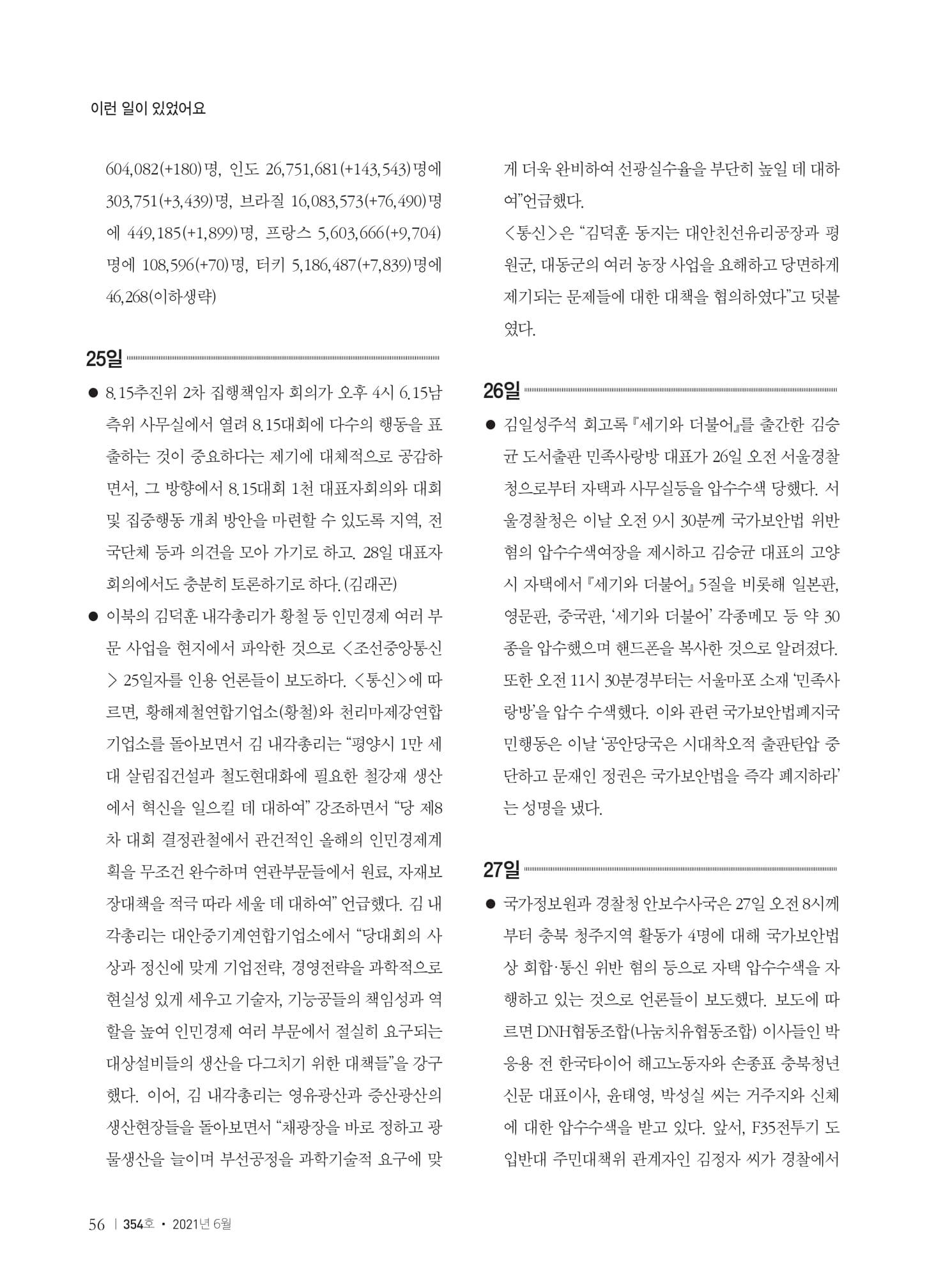 [양심수후원회] 소식지 354호 web 수정-58.jpg