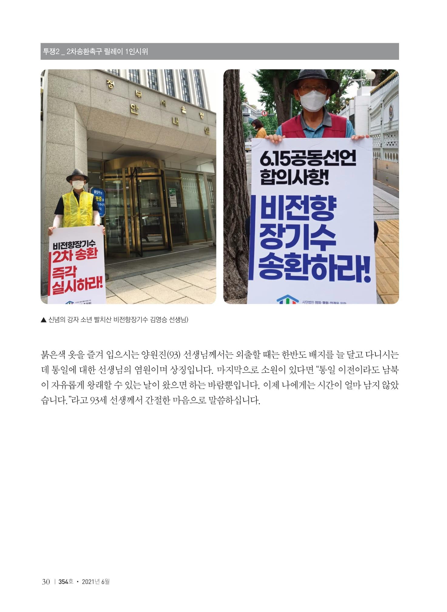 [양심수후원회] 소식지 354호 web 수정-32.jpg