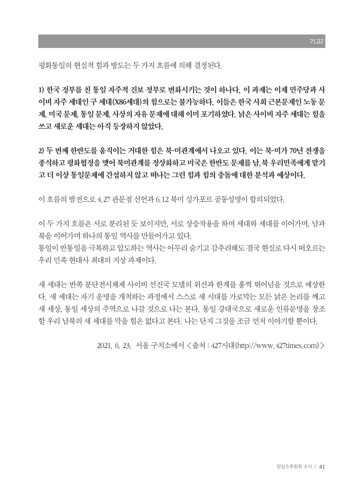 [양심수후원회] 소식지 354호 web 수정-43.jpg