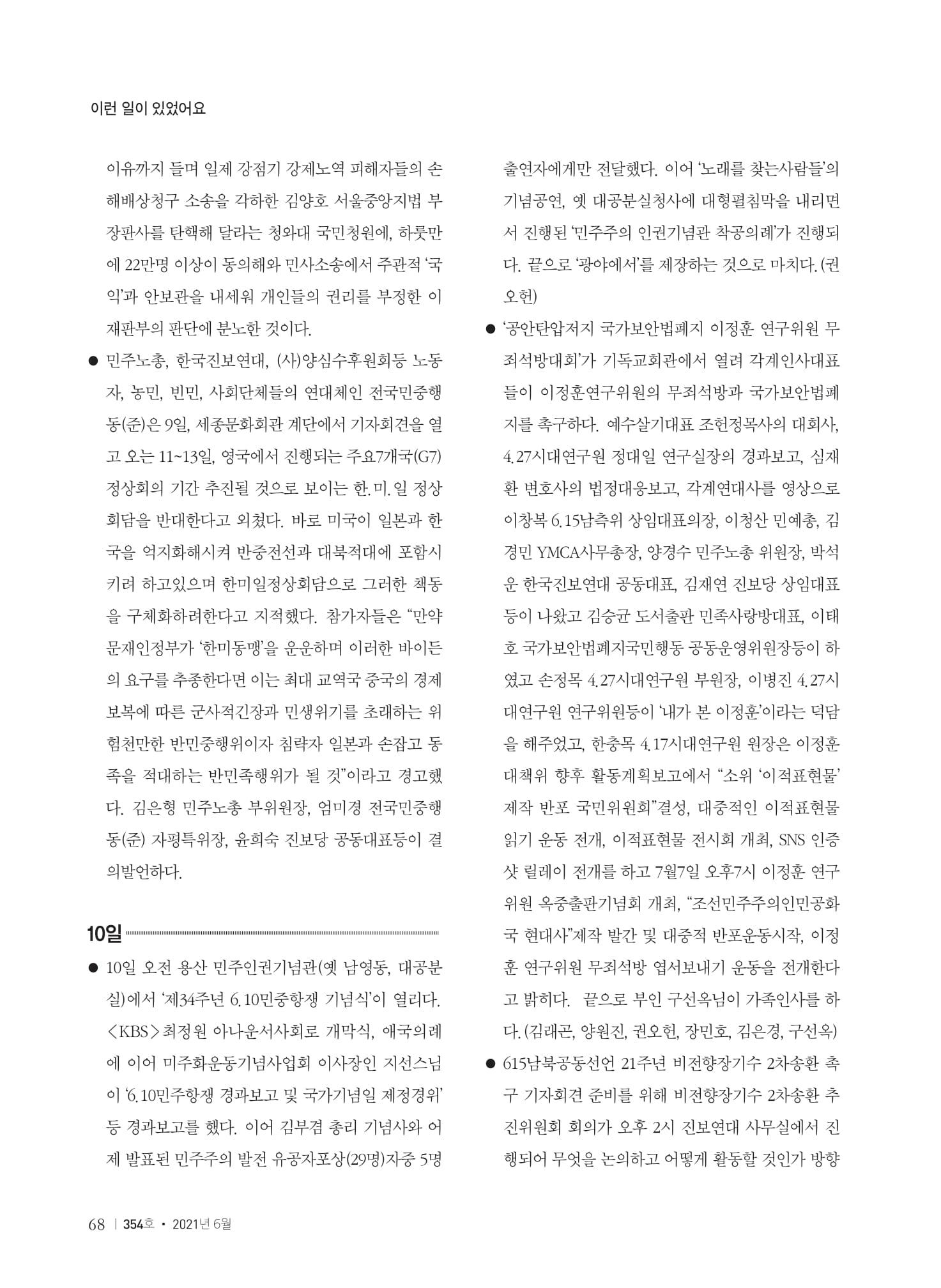 [양심수후원회] 소식지 354호 web 수정-70.jpg