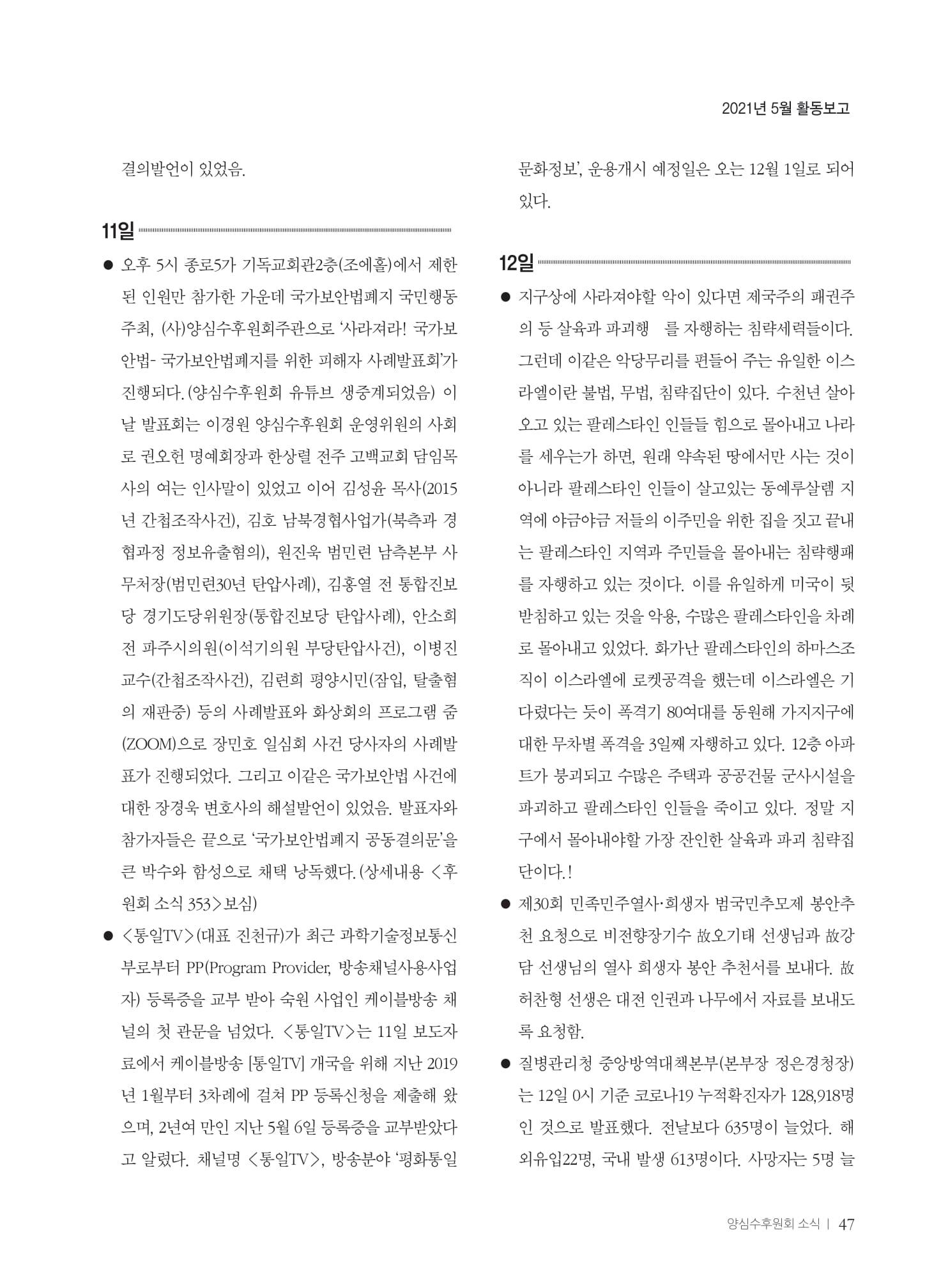 [양심수후원회] 소식지 354호 web 수정-49.jpg