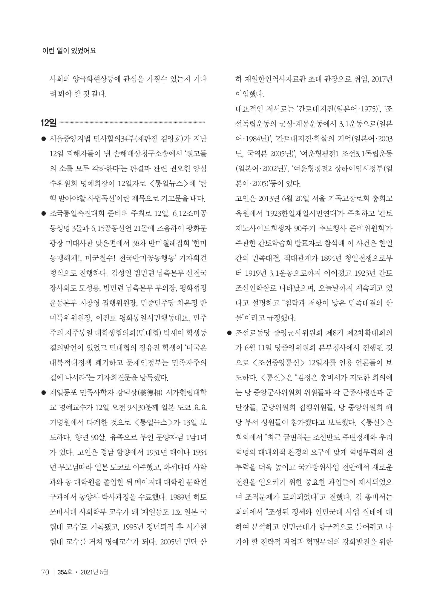[양심수후원회] 소식지 354호 web 수정-72.jpg