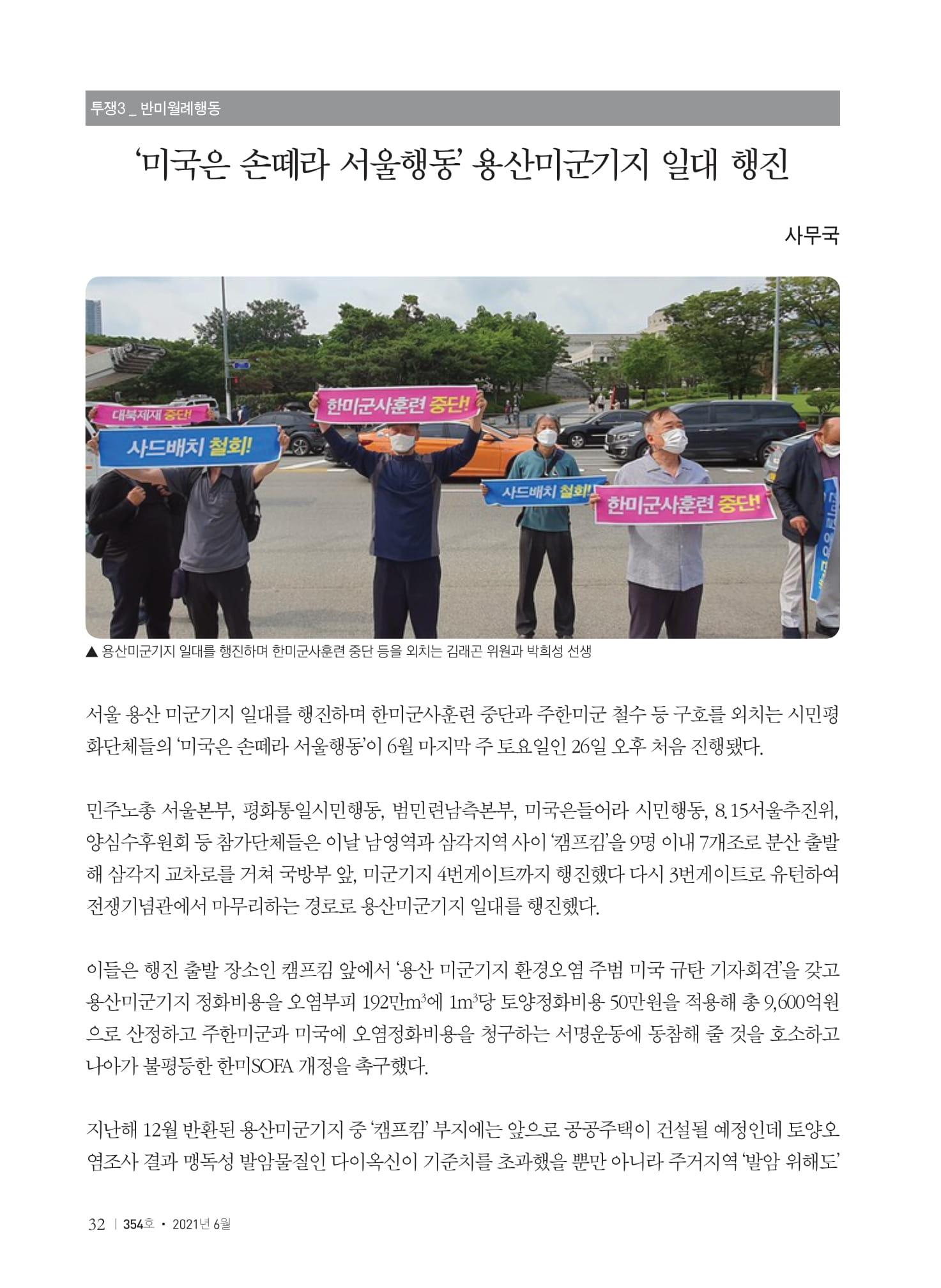[양심수후원회] 소식지 354호 web 수정-34.jpg