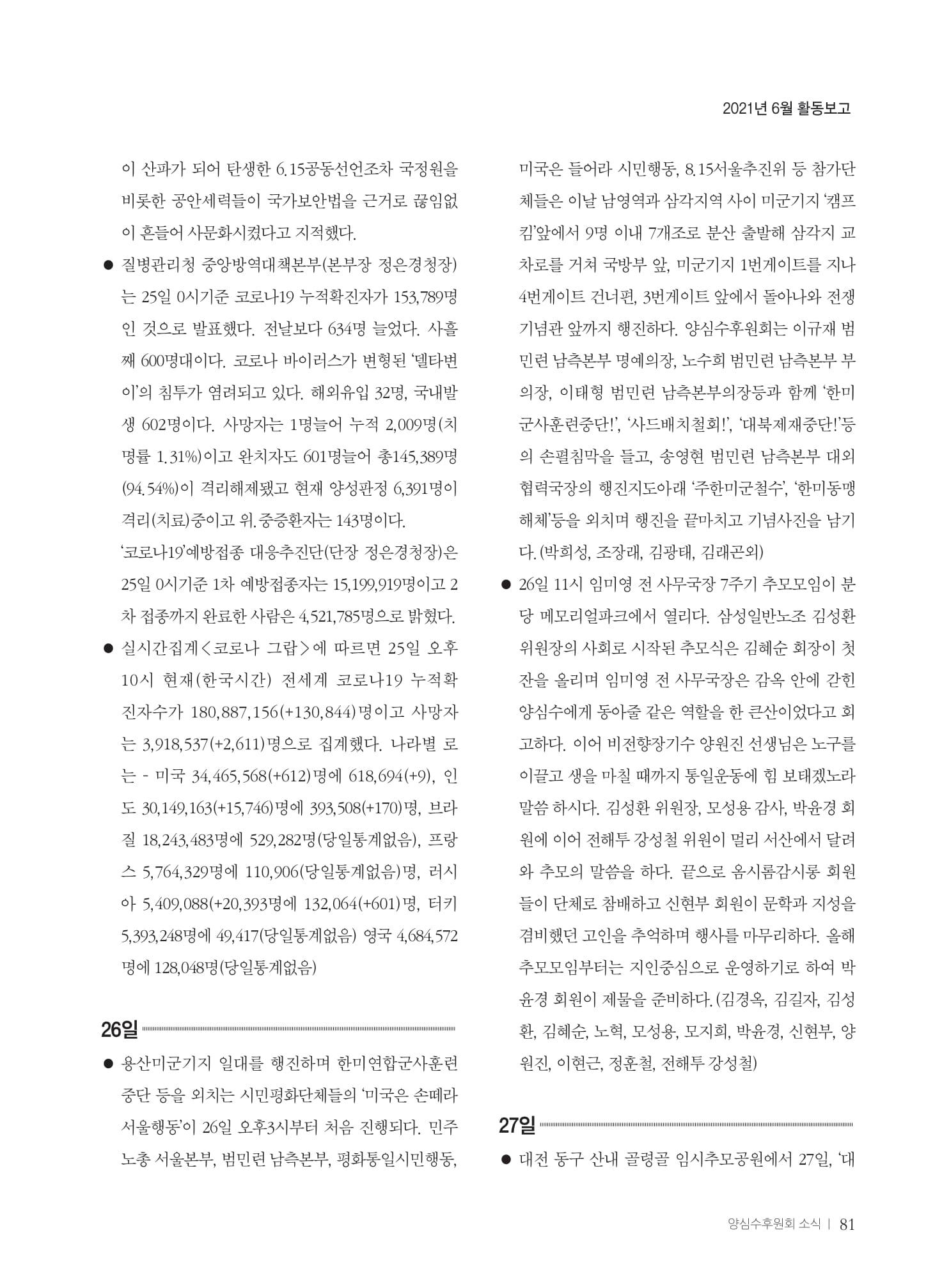 [양심수후원회] 소식지 354호 web 수정-83.jpg