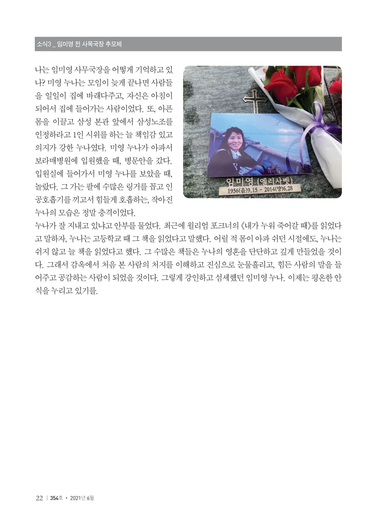 [양심수후원회] 소식지 354호 web 수정-24.jpg
