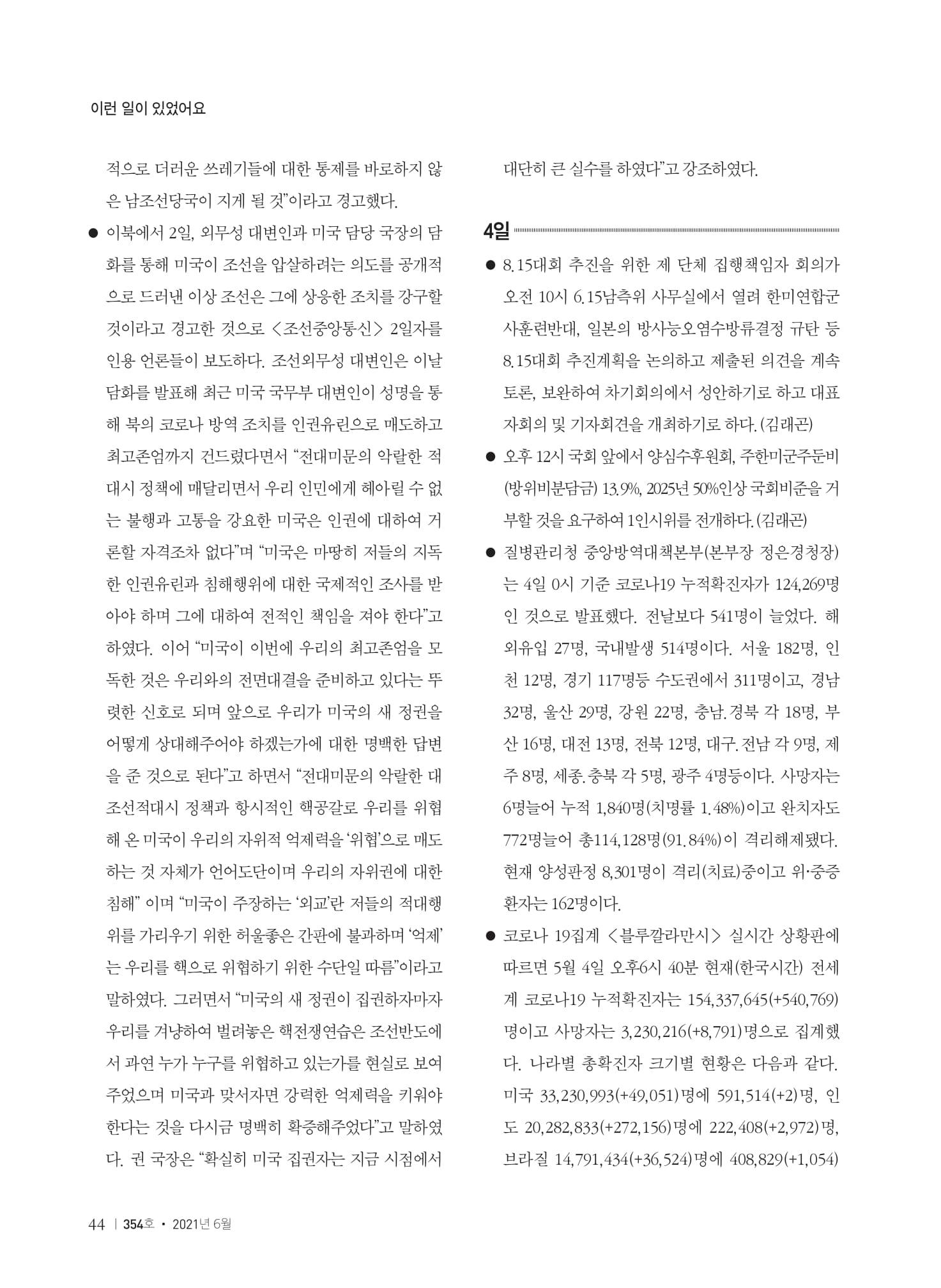 [양심수후원회] 소식지 354호 web 수정-46.jpg