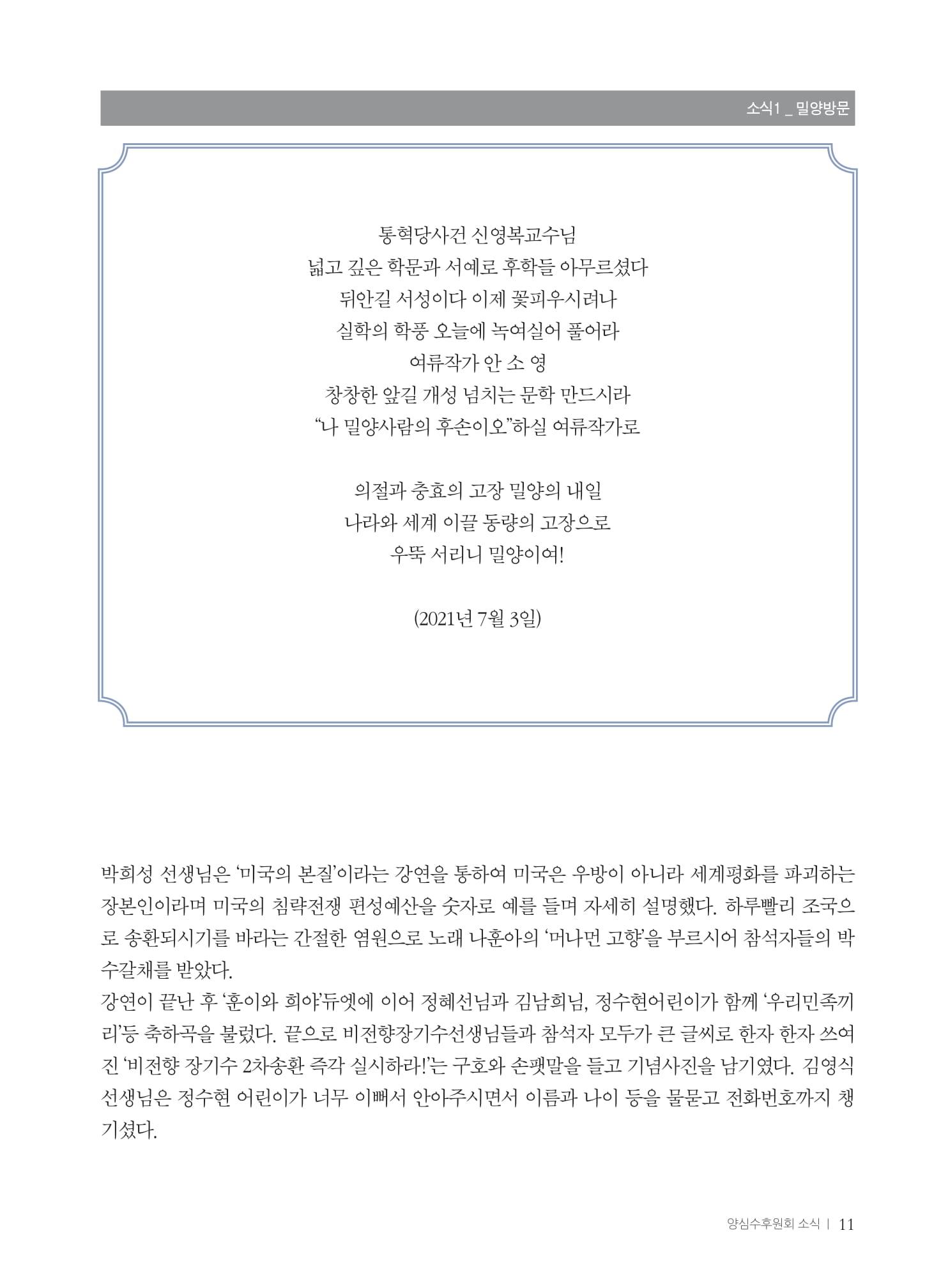[양심수후원회] 소식지 354호 web 수정-13.jpg