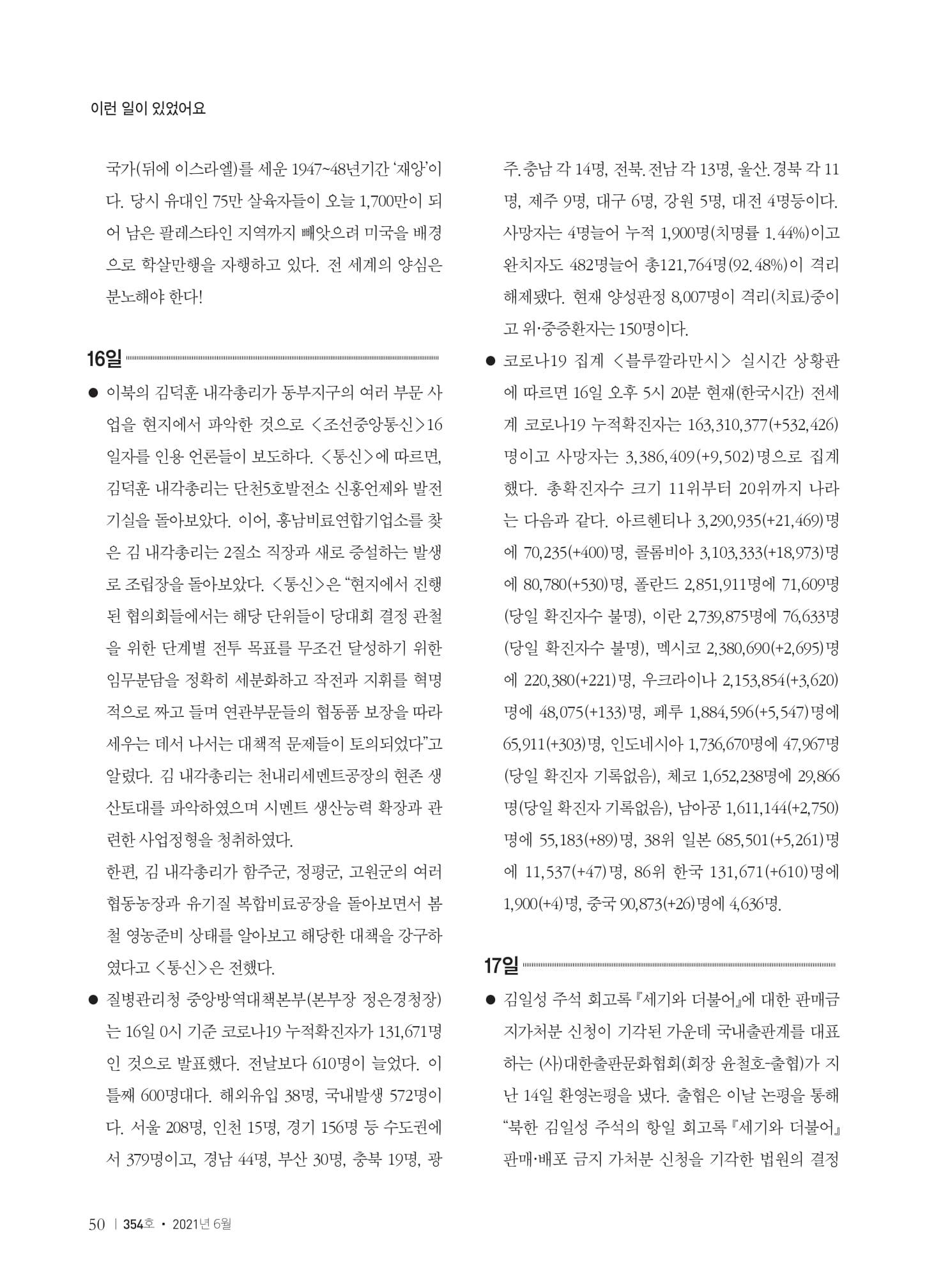 [양심수후원회] 소식지 354호 web 수정-52.jpg