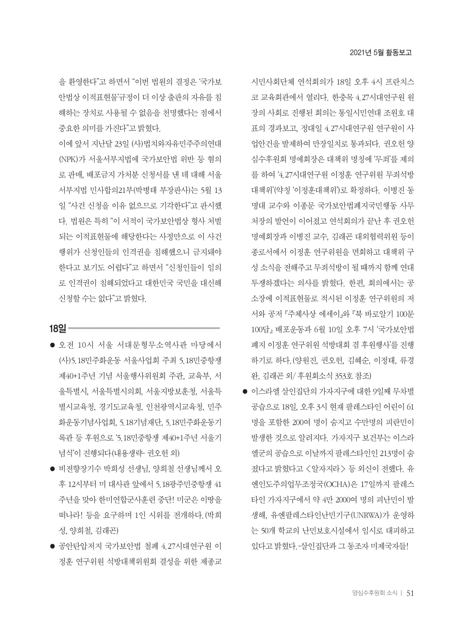 [양심수후원회] 소식지 354호 web 수정-53.jpg