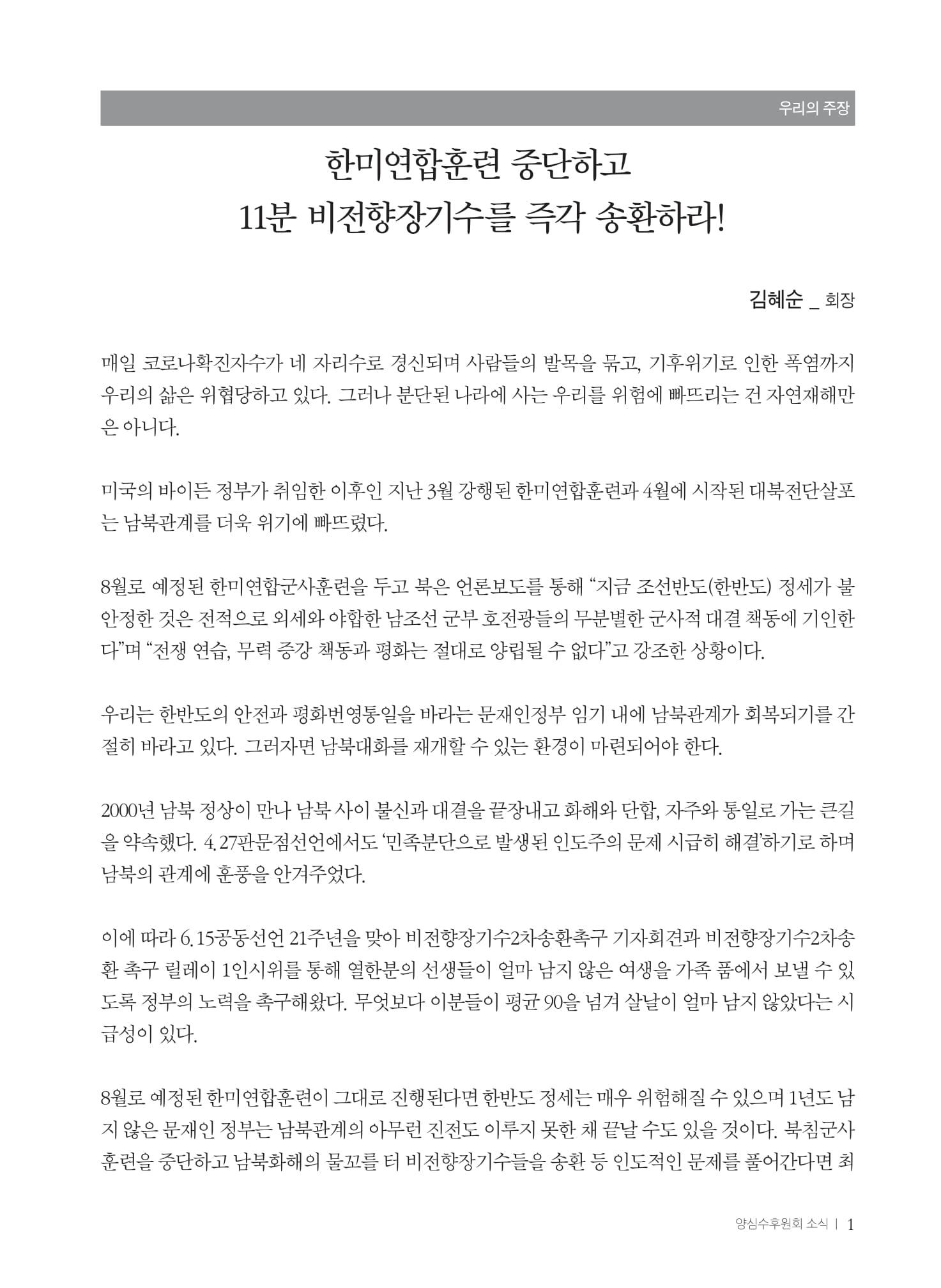 [양심수후원회] 소식지 354호 web 수정-03.jpg
