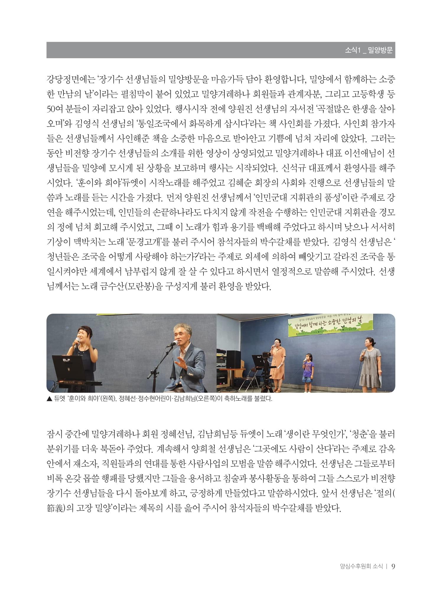 [양심수후원회] 소식지 354호 web 수정-11.jpg