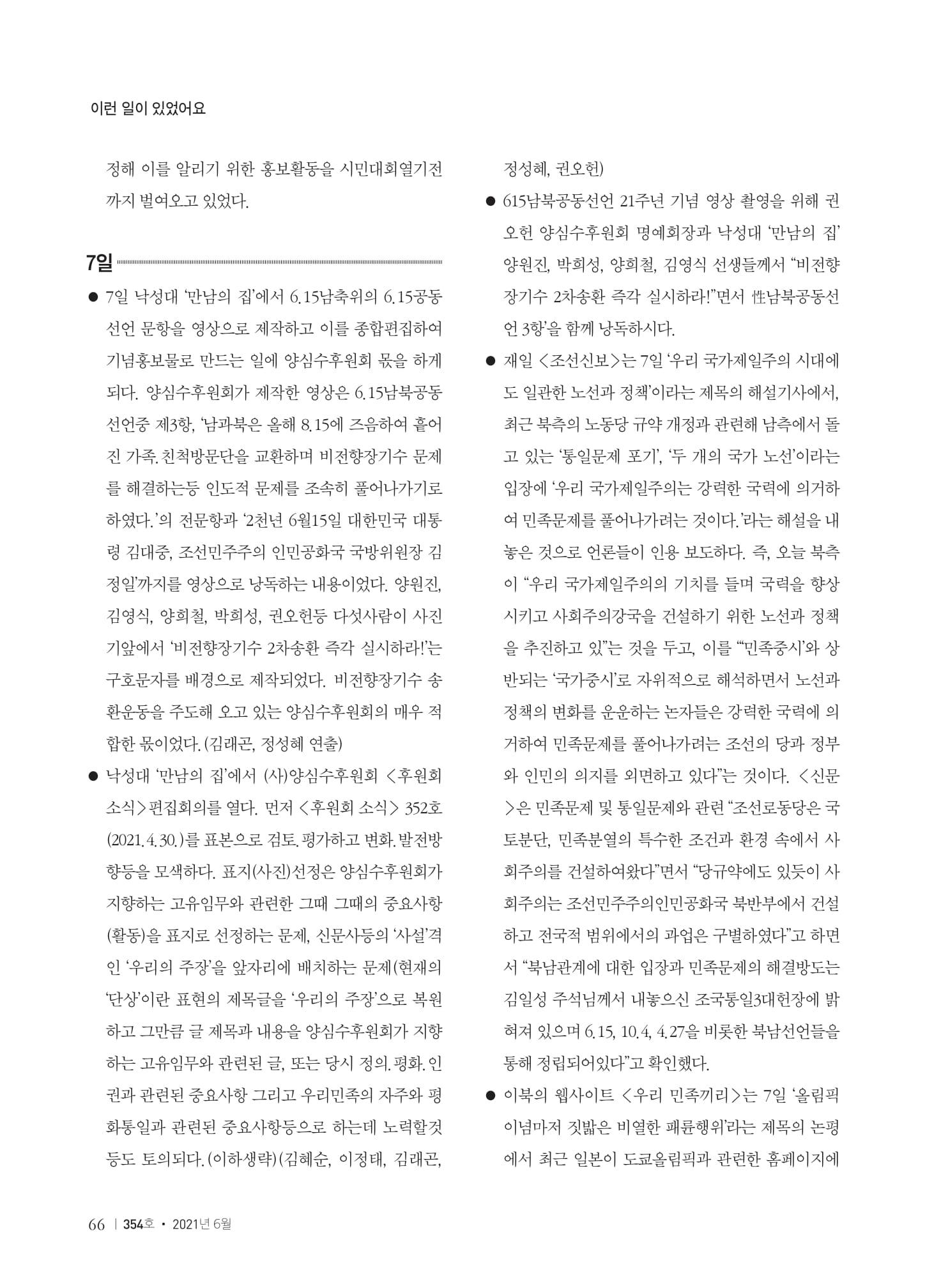 [양심수후원회] 소식지 354호 web 수정-68.jpg