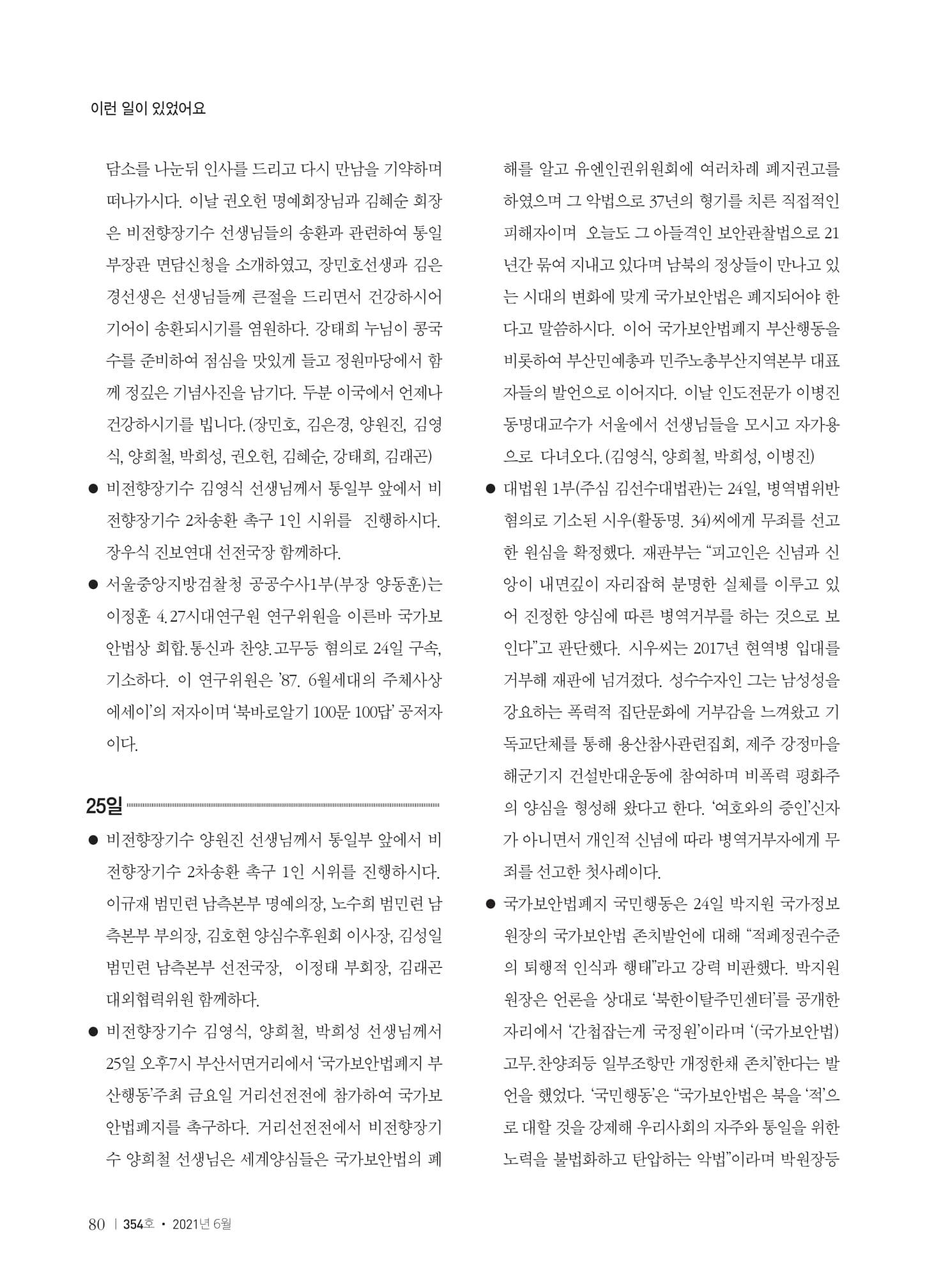 [양심수후원회] 소식지 354호 web 수정-82.jpg