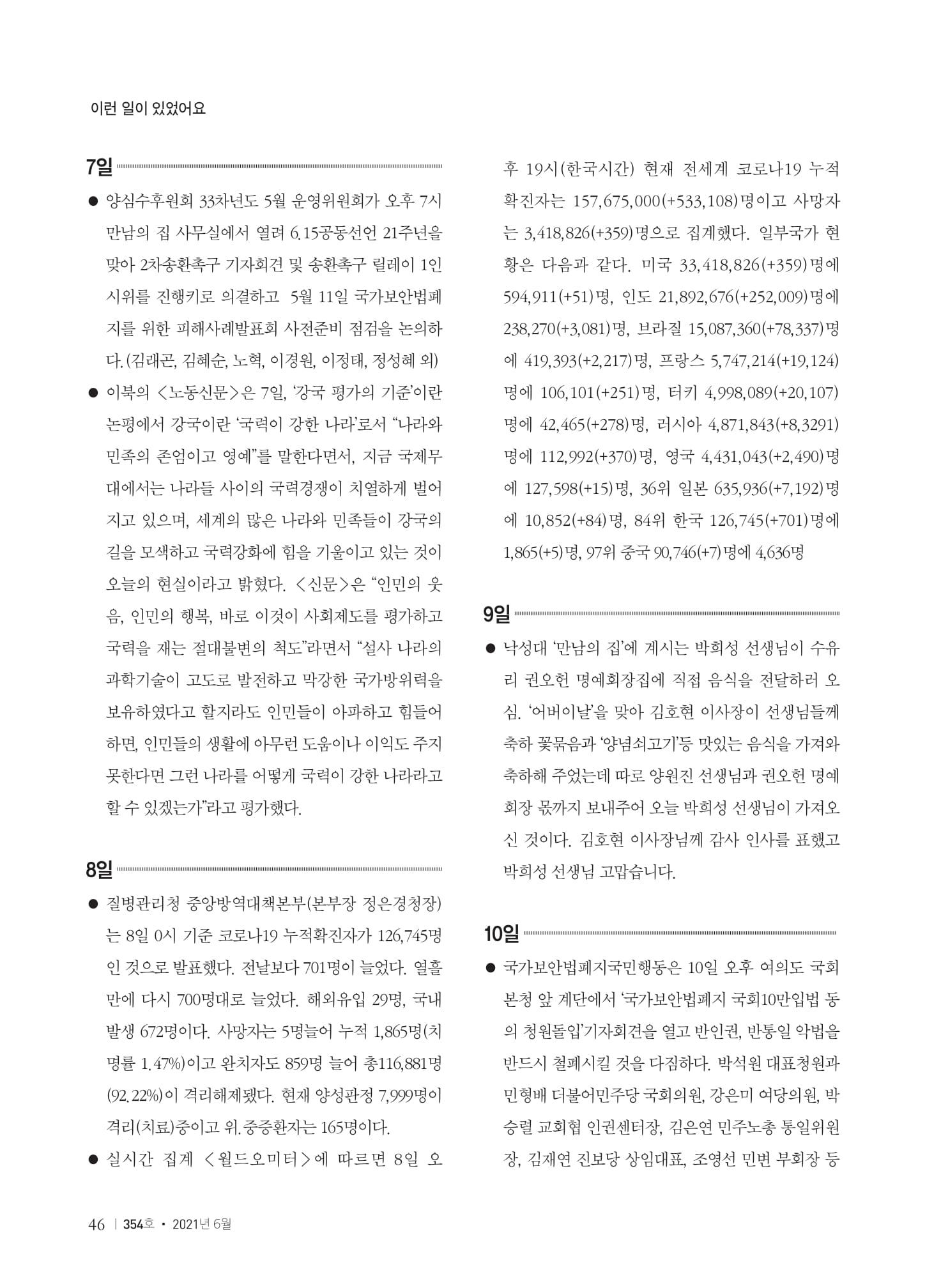[양심수후원회] 소식지 354호 web 수정-48.jpg
