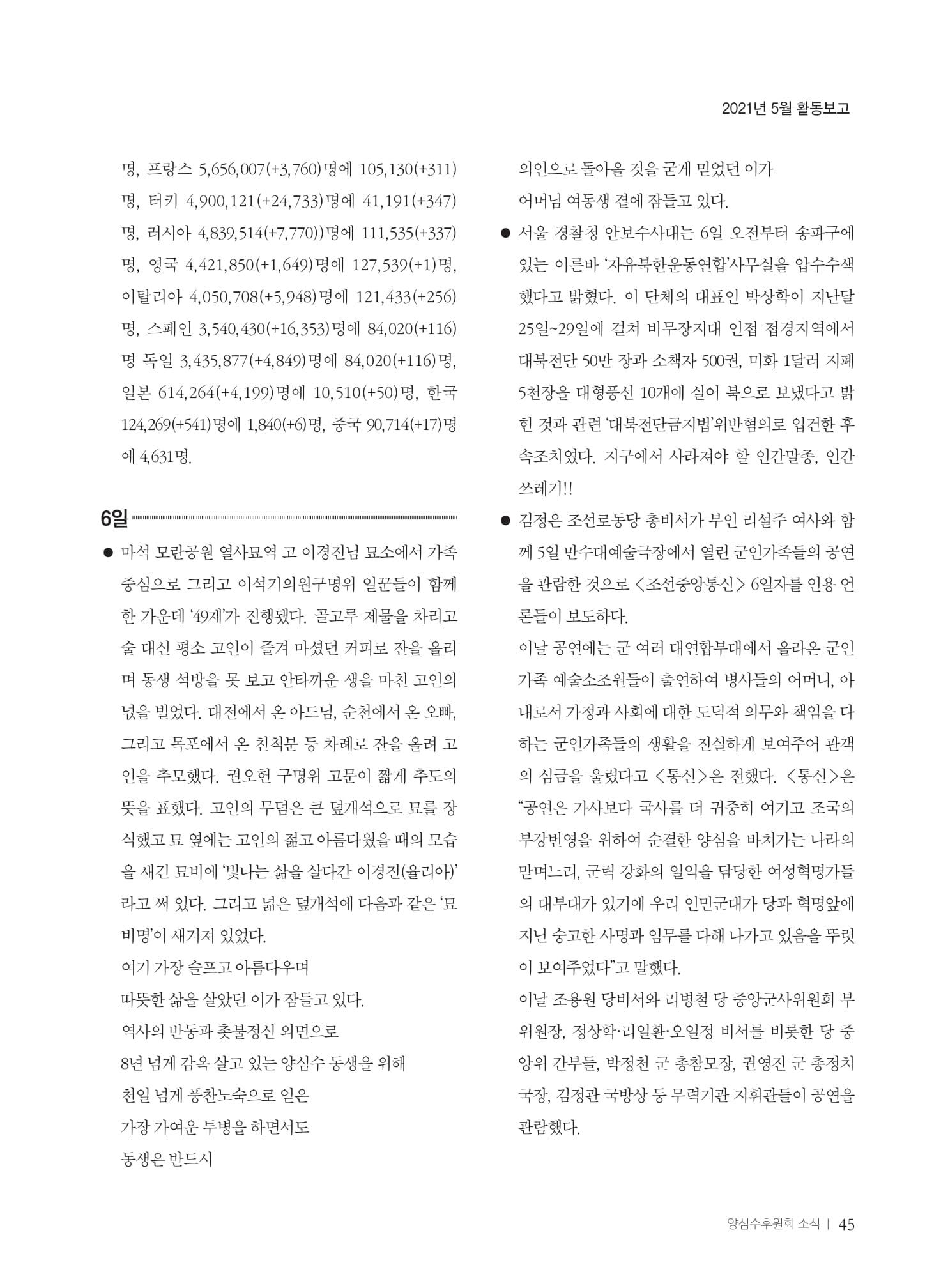 [양심수후원회] 소식지 354호 web 수정-47.jpg