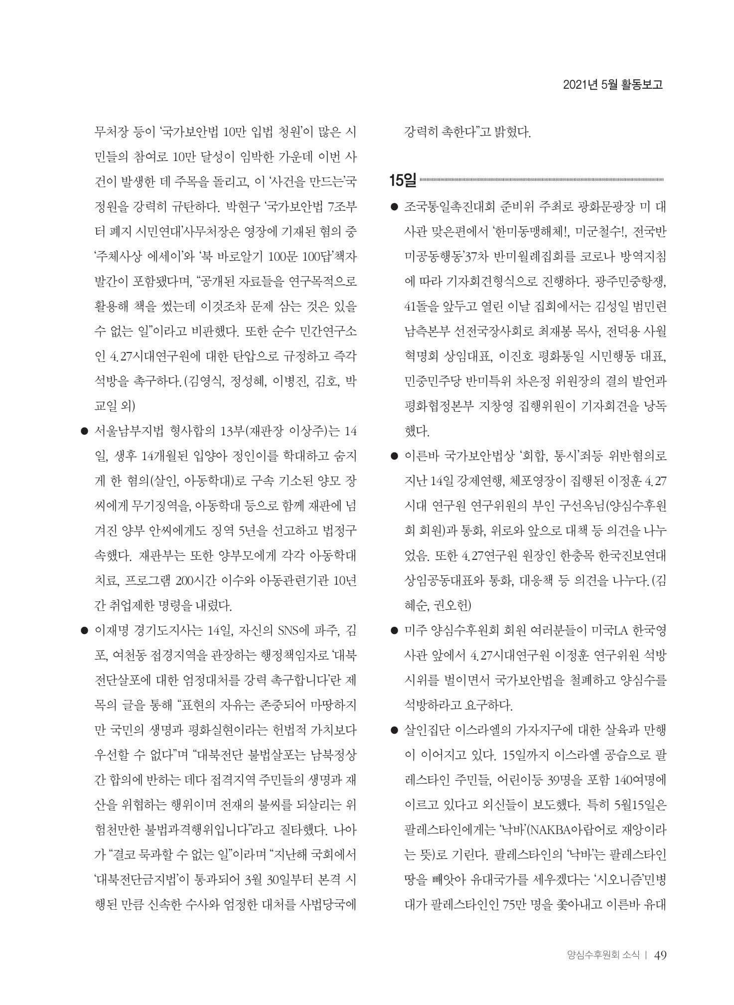 [양심수후원회] 소식지 354호 web 수정-51.jpg