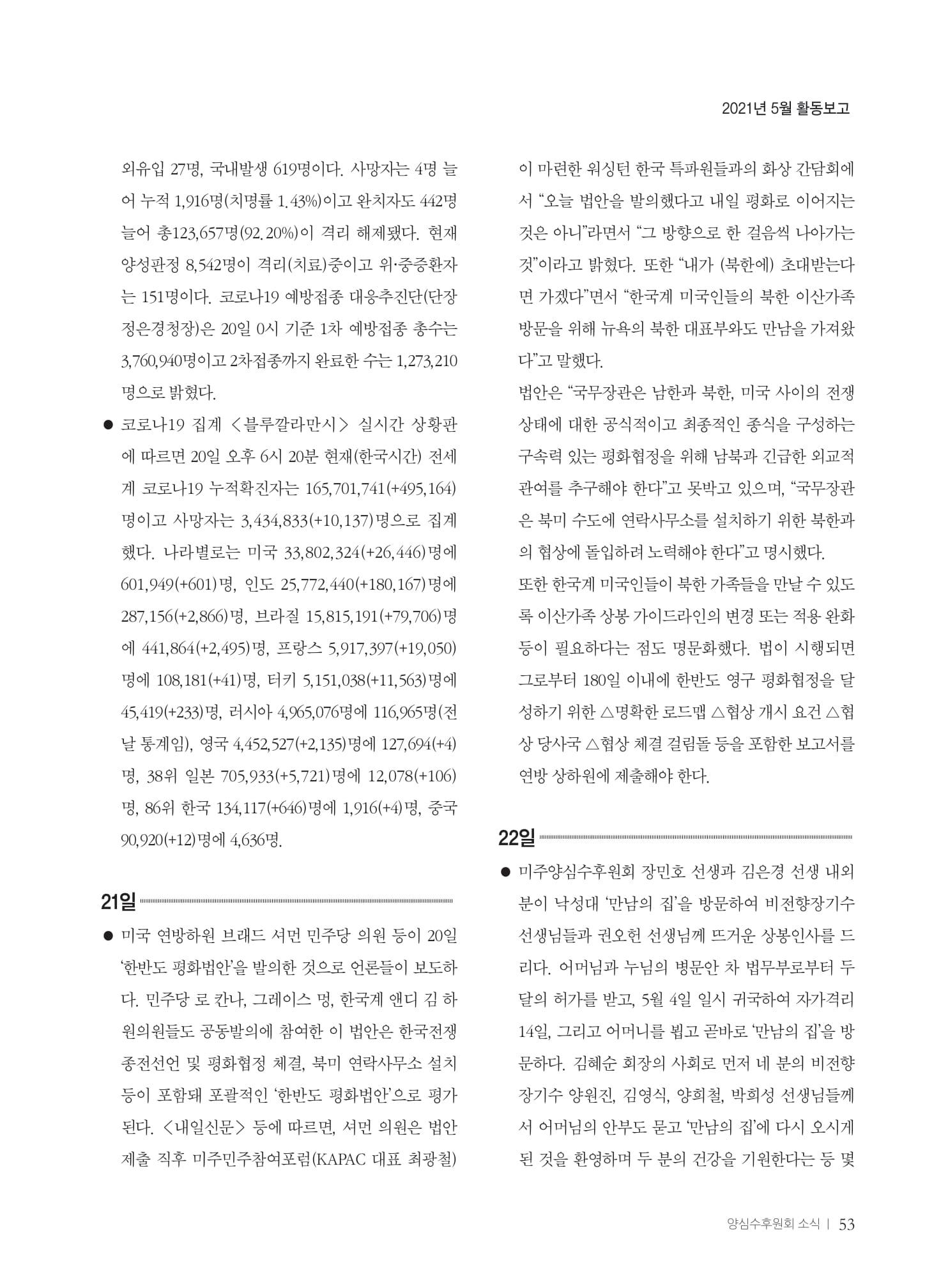 [양심수후원회] 소식지 354호 web 수정-55.jpg