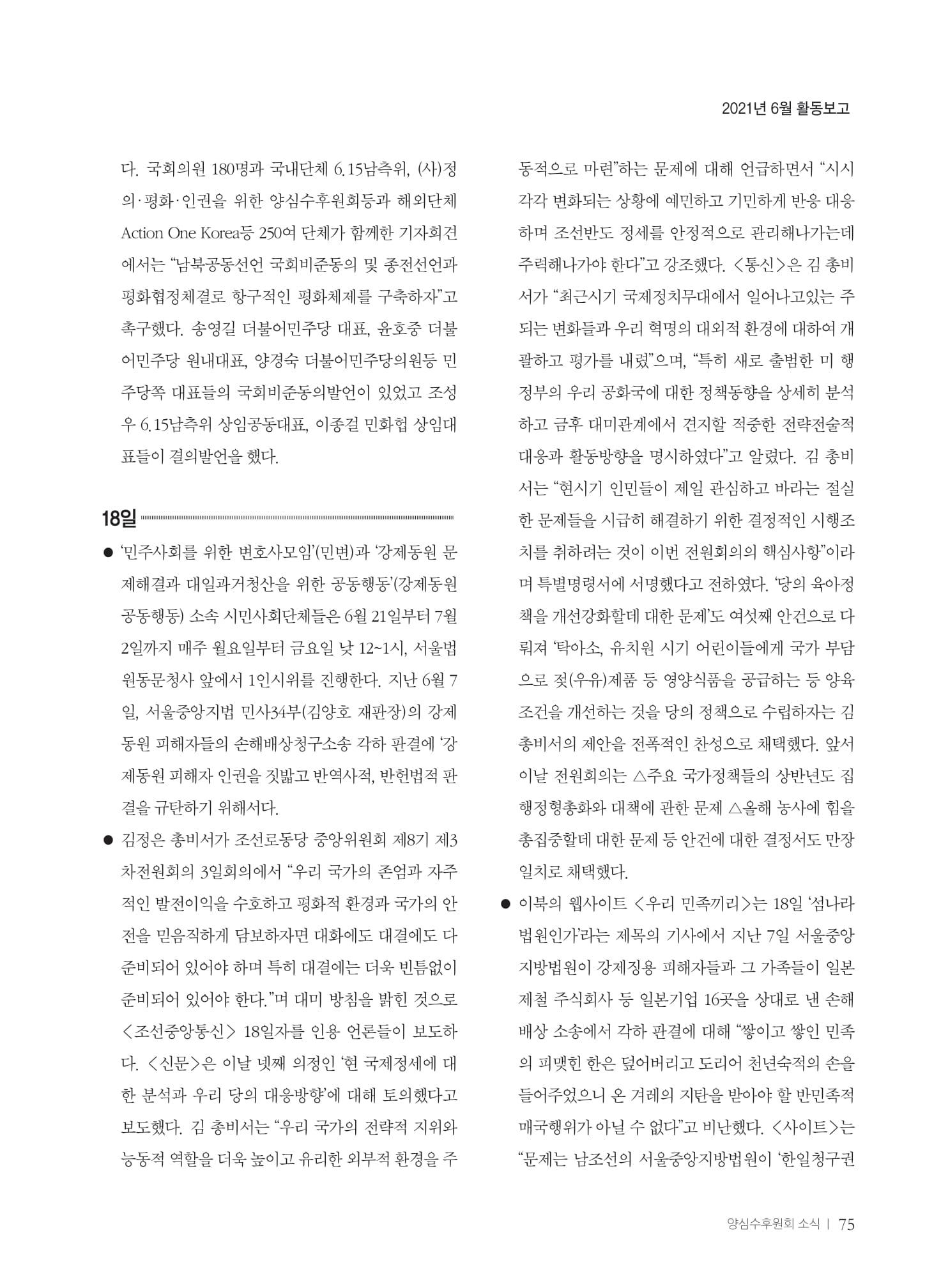[양심수후원회] 소식지 354호 web 수정-77.jpg