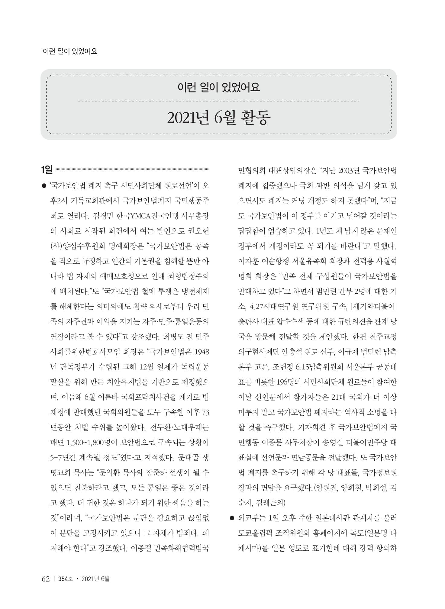 [양심수후원회] 소식지 354호 web 수정-64.jpg