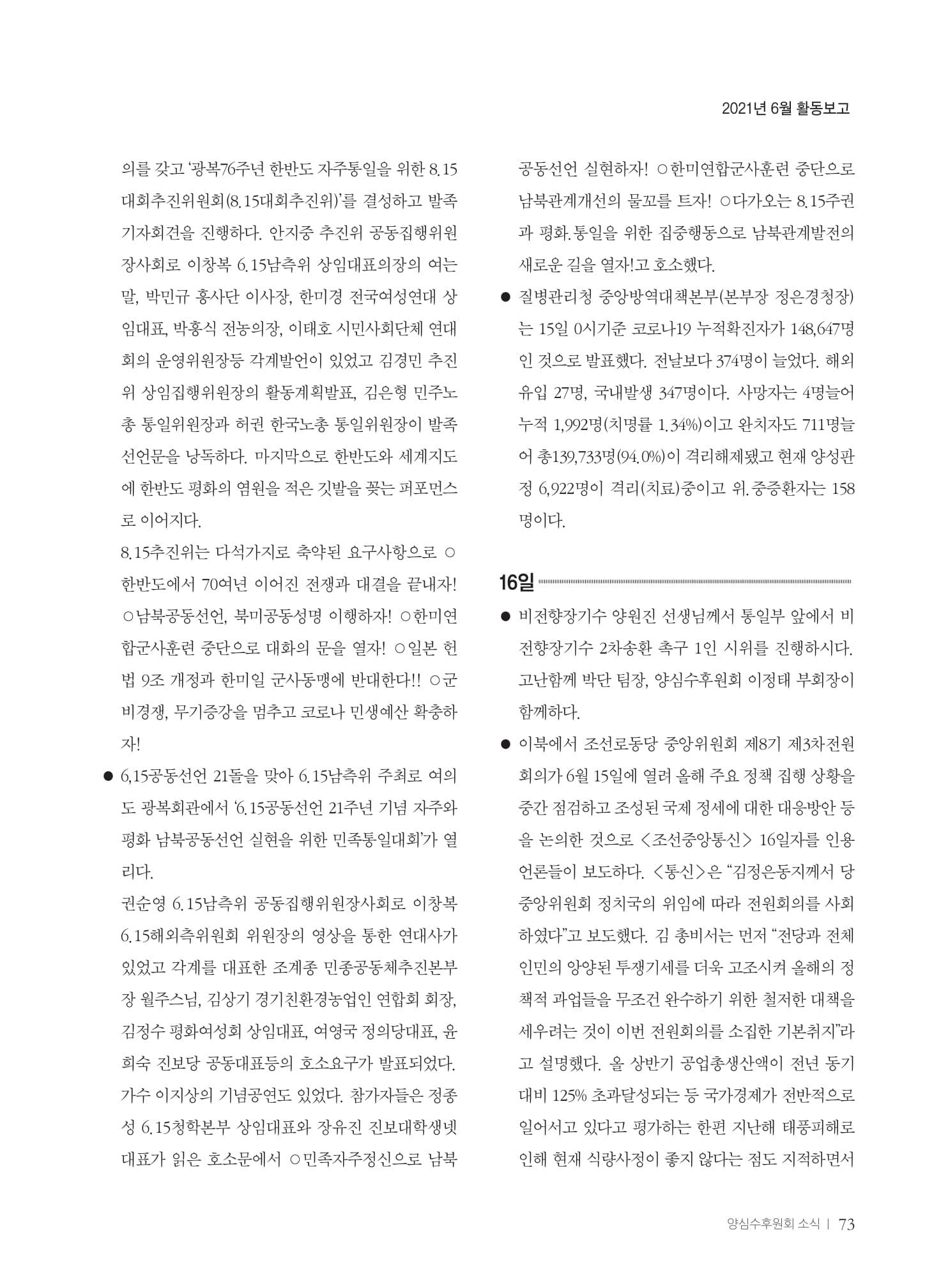 [양심수후원회] 소식지 354호 web 수정-75.jpg