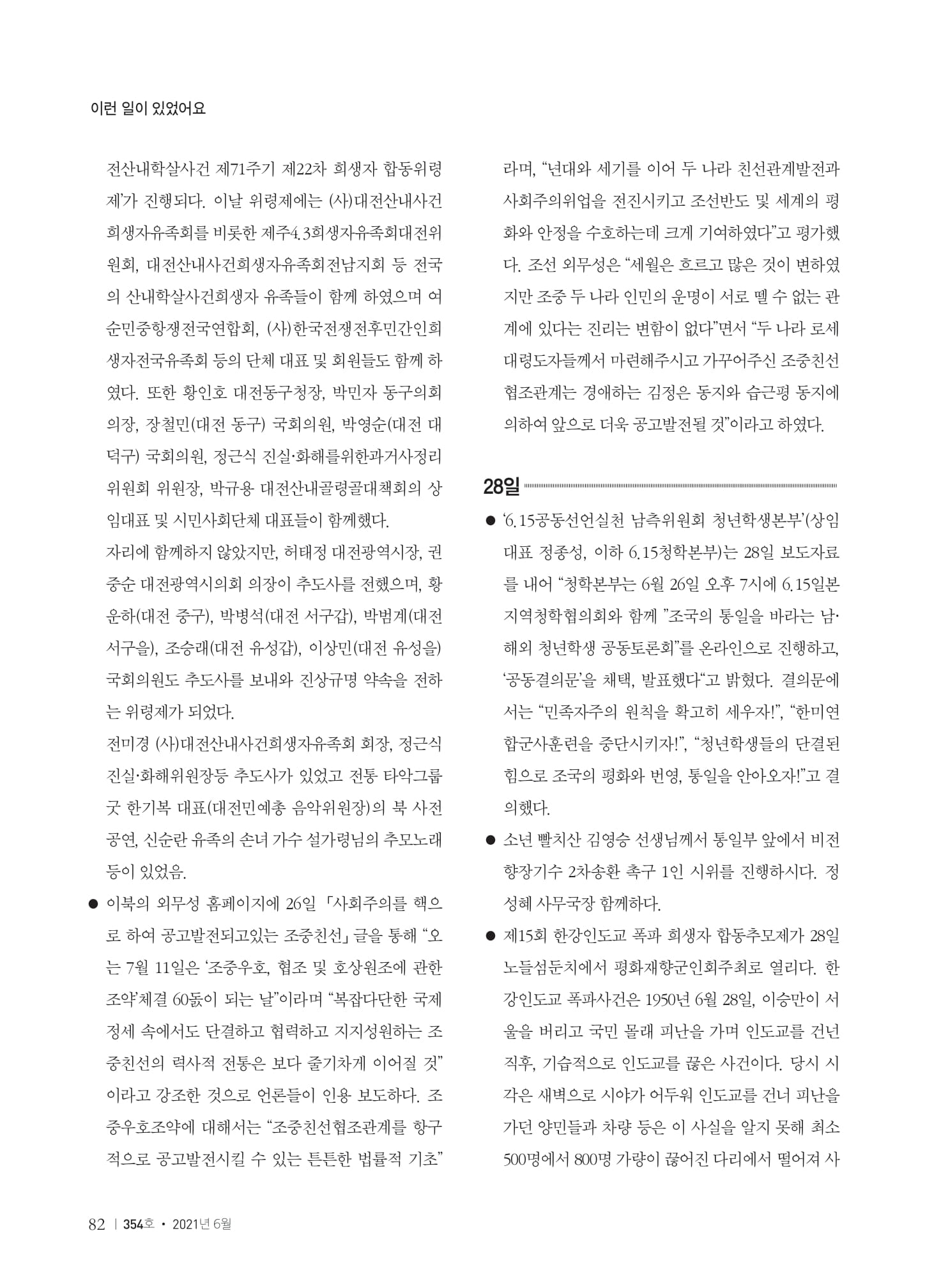 [양심수후원회] 소식지 354호 web 수정-84.jpg