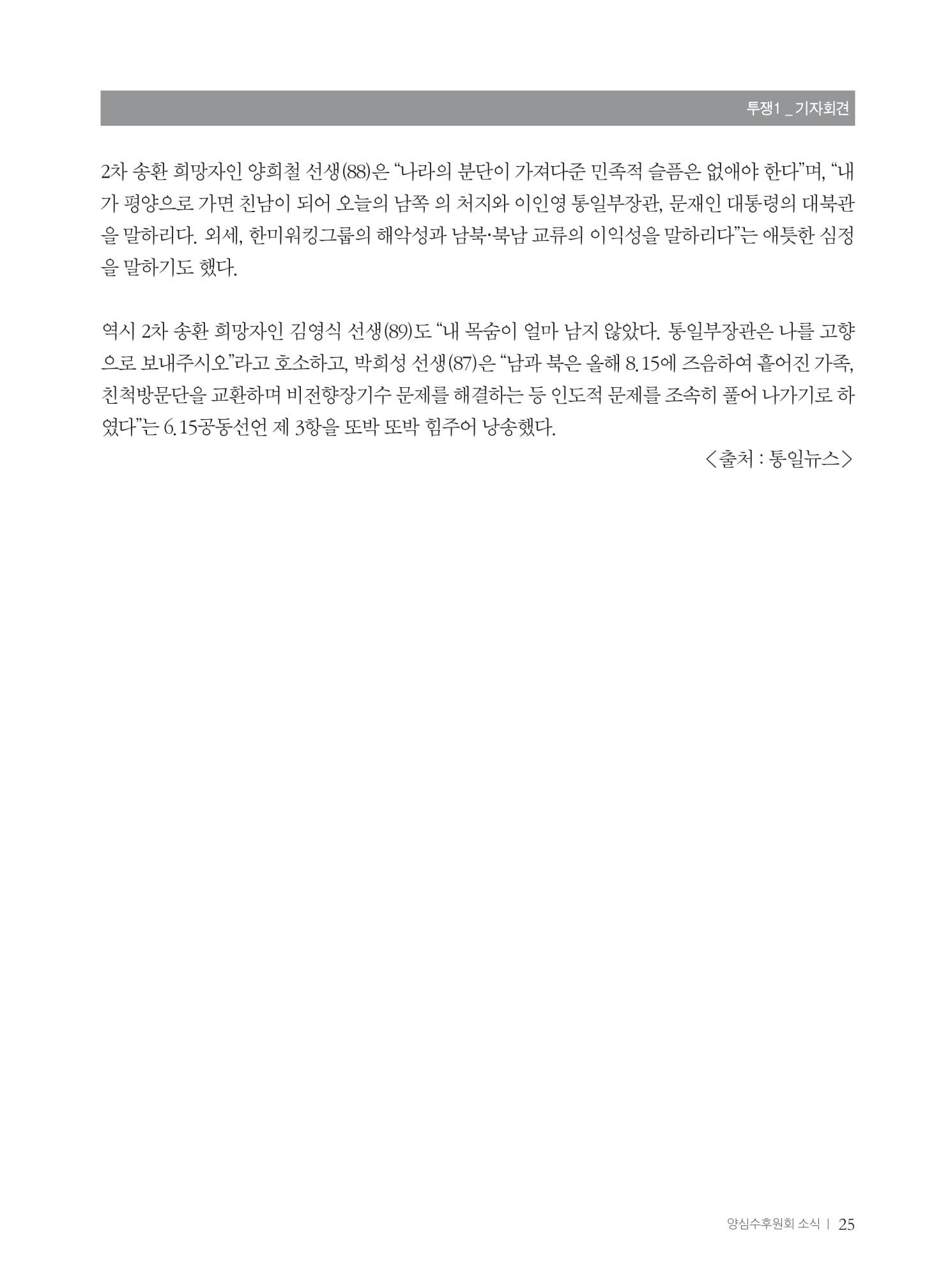 [양심수후원회] 소식지 354호 web 수정-27.jpg