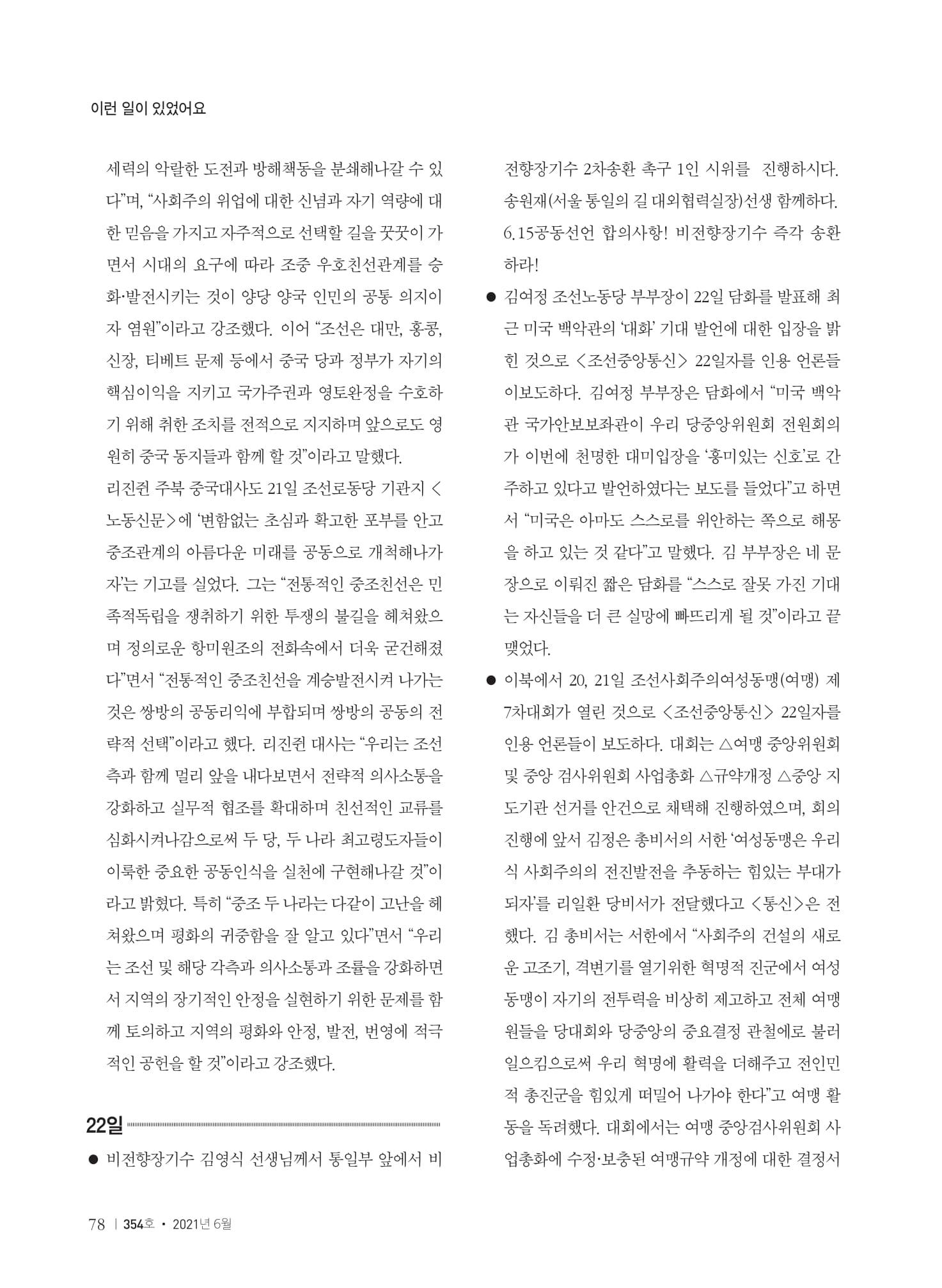 [양심수후원회] 소식지 354호 web 수정-80.jpg
