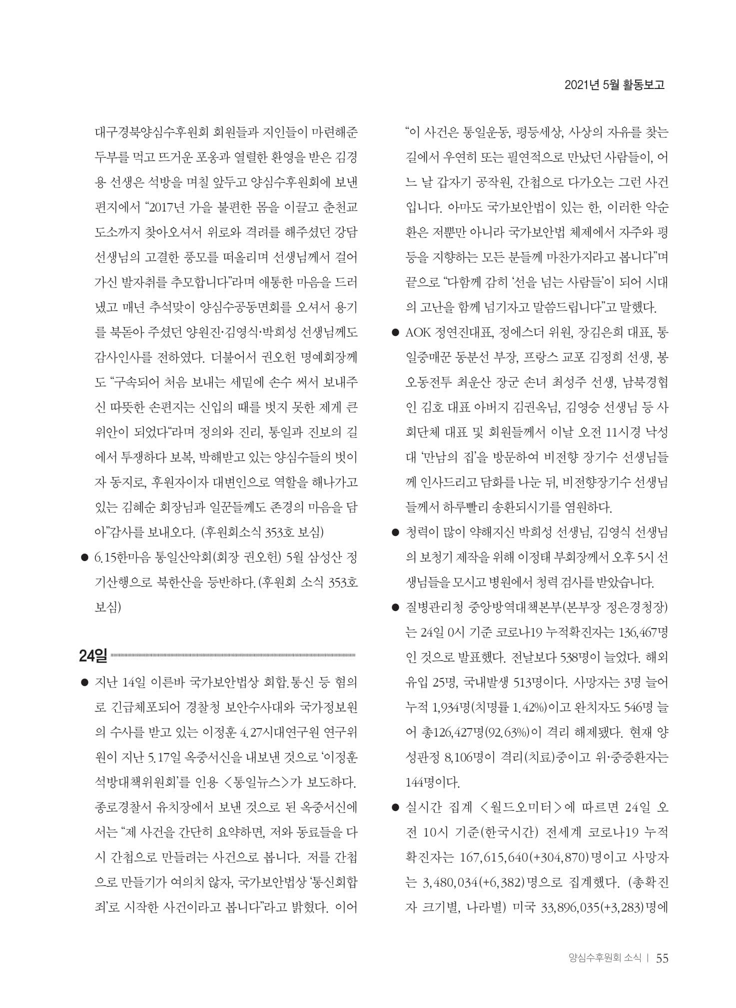 [양심수후원회] 소식지 354호 web 수정-57.jpg