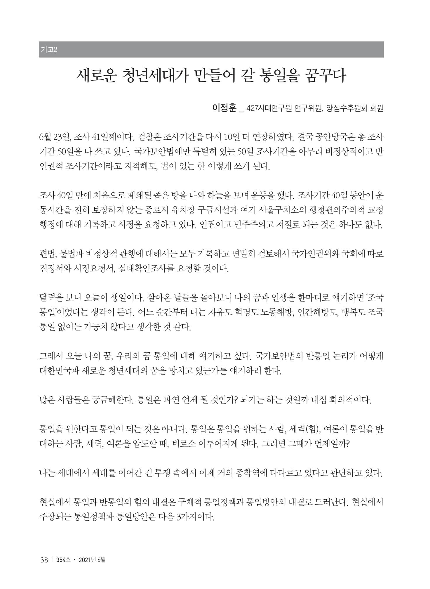 [양심수후원회] 소식지 354호 web 수정-40.jpg