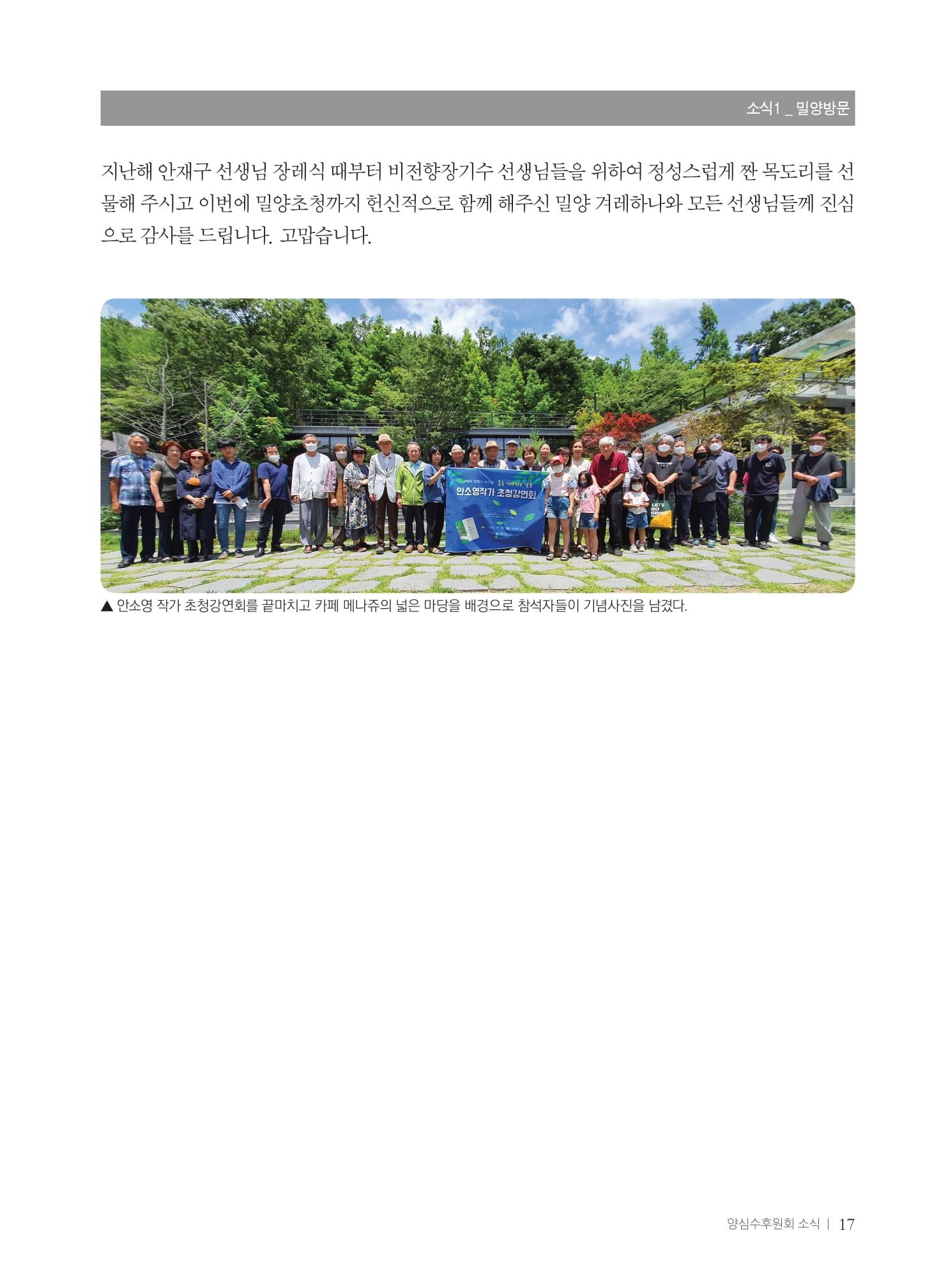 [양심수후원회] 소식지 354호 web 수정-19.jpg