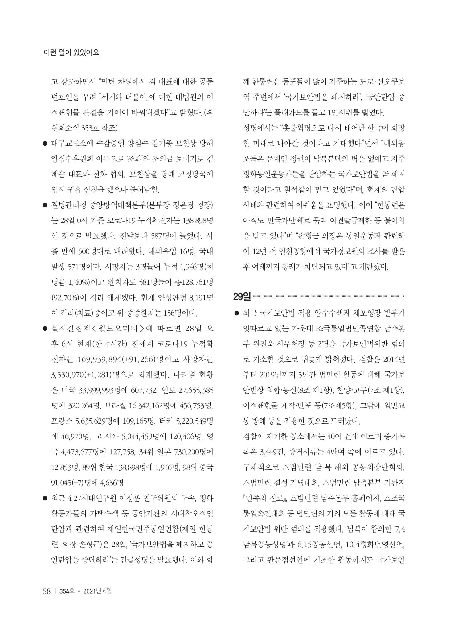 [양심수후원회] 소식지 354호 web 수정-60.jpg