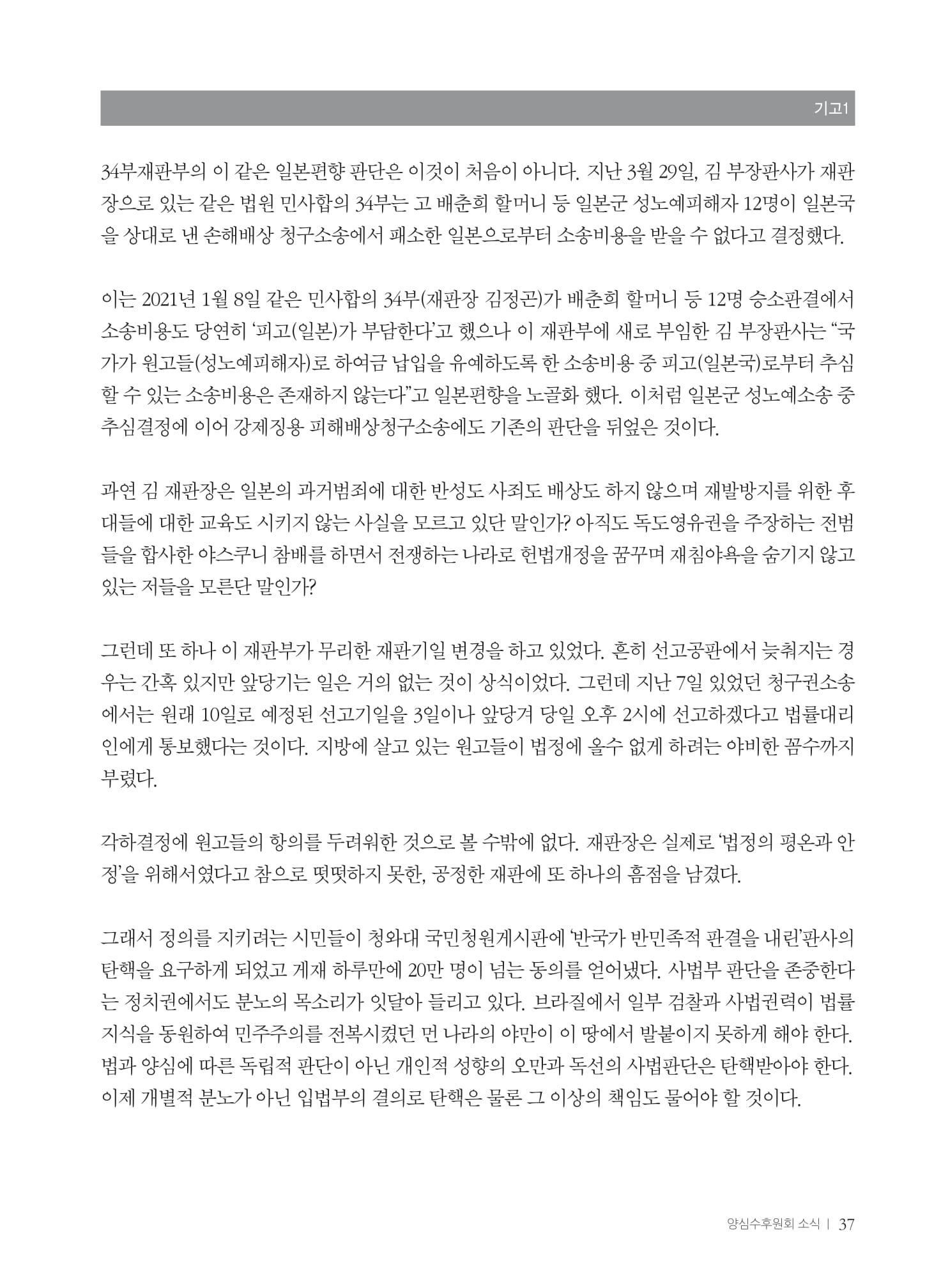 [양심수후원회] 소식지 354호 web 수정-39.jpg