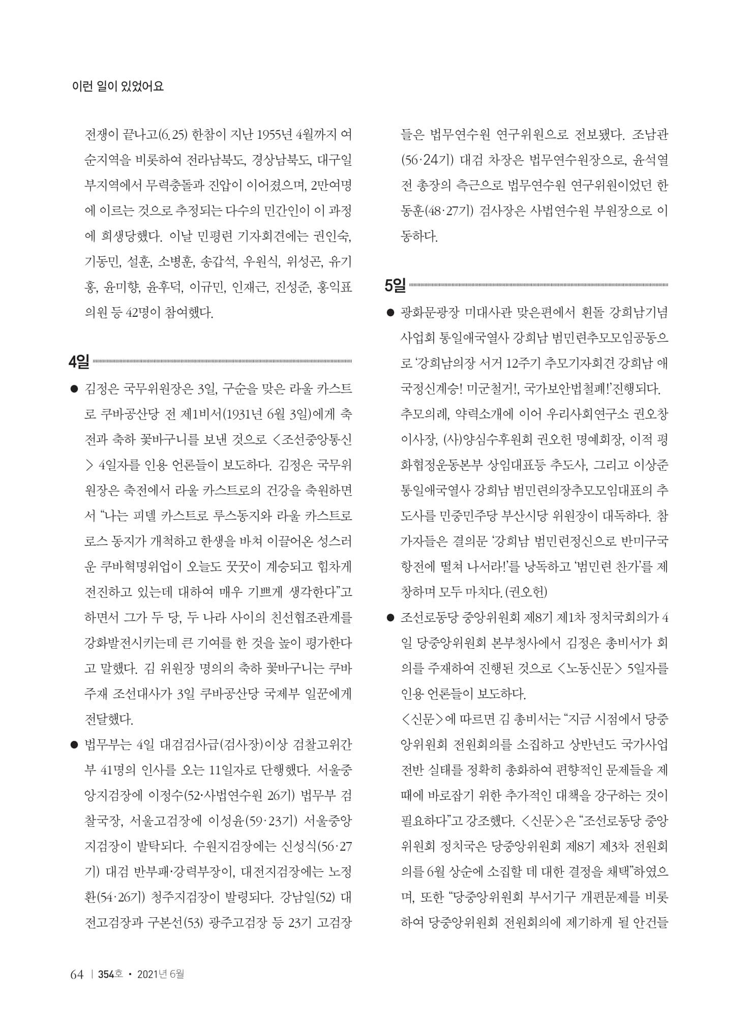 [양심수후원회] 소식지 354호 web 수정-66.jpg