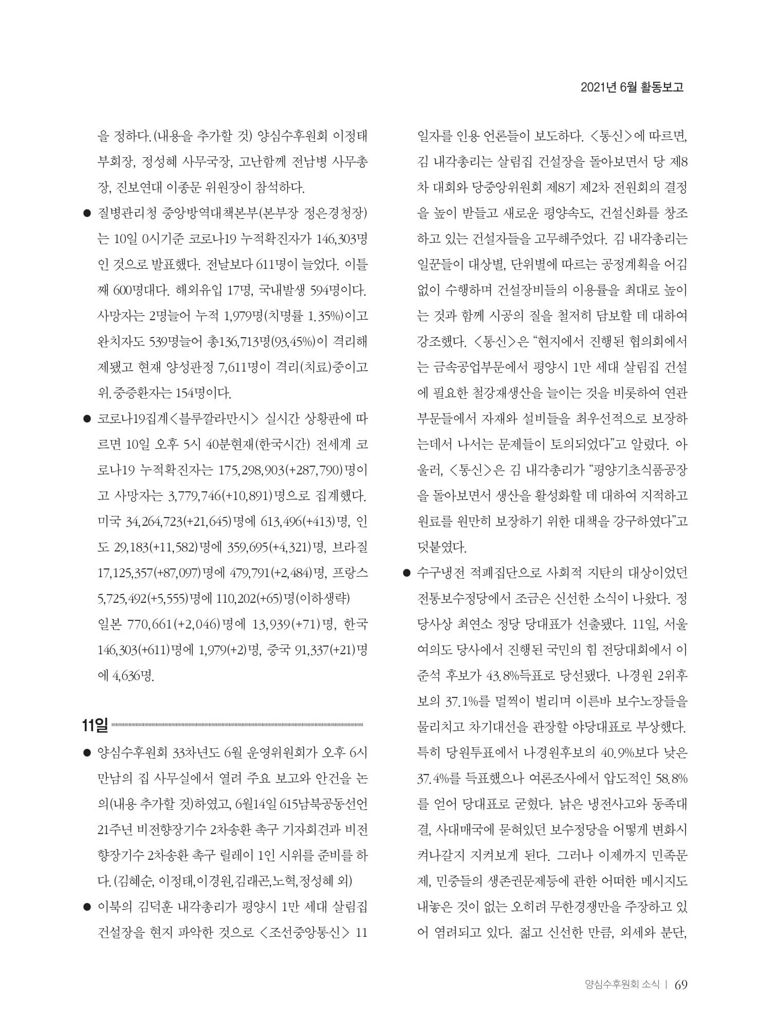 [양심수후원회] 소식지 354호 web 수정-71.jpg